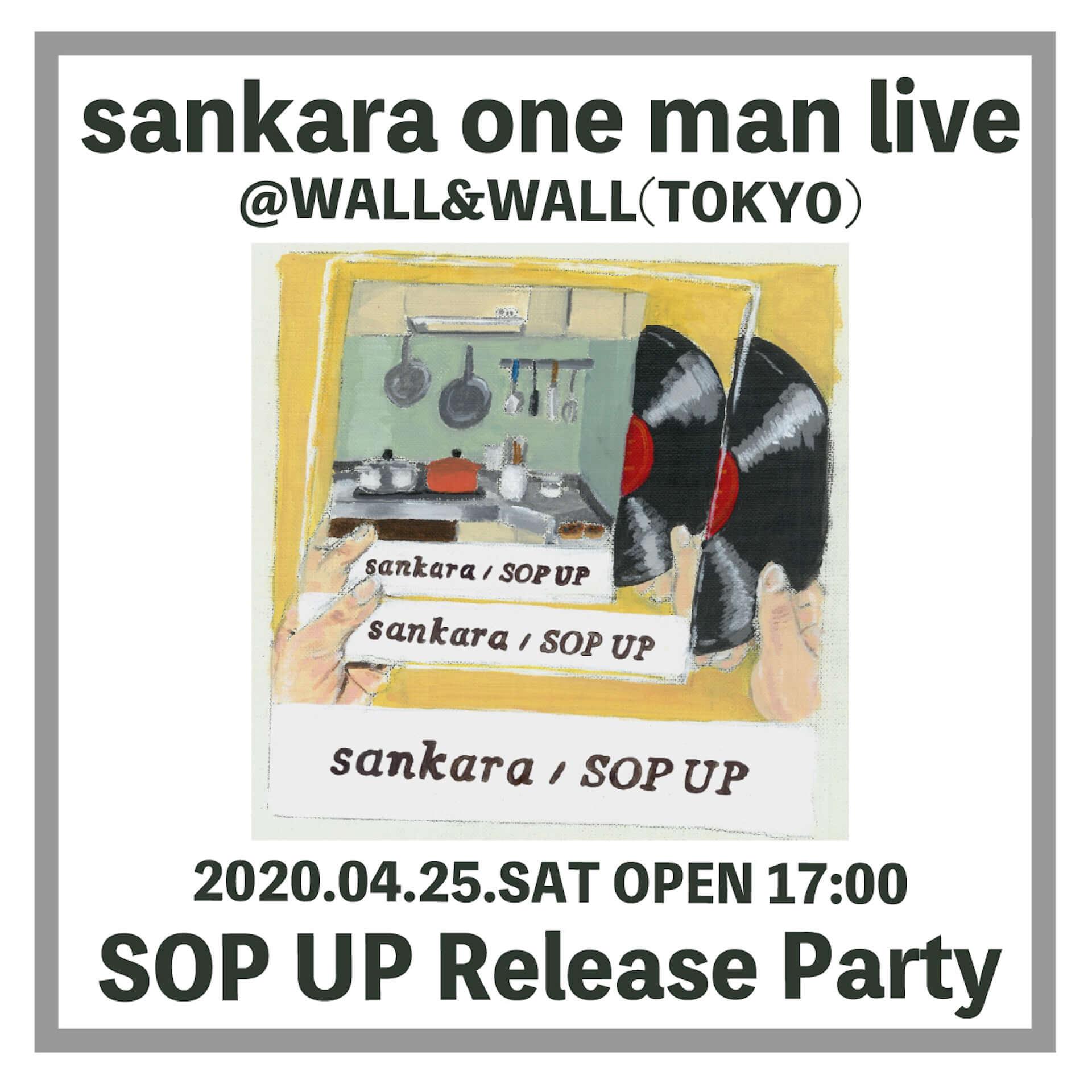 sankara、3月にセカンドEP『SOP UP』リリース決定|WALL & WALLにて発売記念ワンマンライブを開催 music200131_sankara_2-1920x1920
