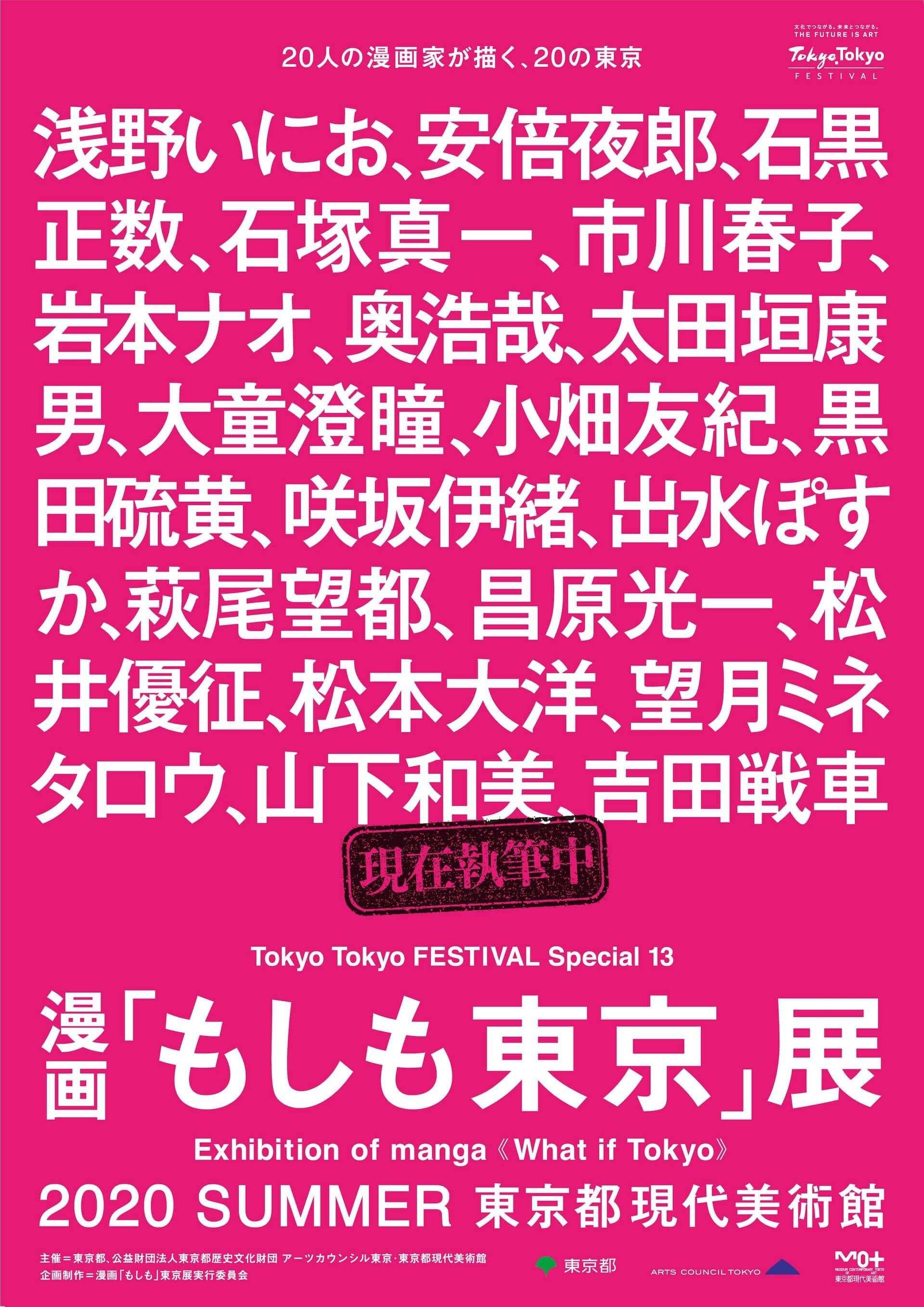 松本大洋、浅野いにおら総勢20名の漫画家が「東京」を描く|東京現代美術館にて<漫画「もしも東京」展>の開催決定 artculture200131_moshimotokyo_main-1920x2715