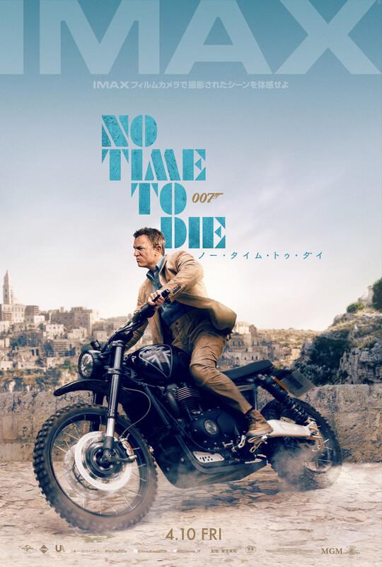 『007//ノー・タイム・トゥ・ダイ』の興奮を超高解像度を誇るIMAX®で体感せよ!日本版のポスター絵柄が解禁 film200302_007_nttd_1