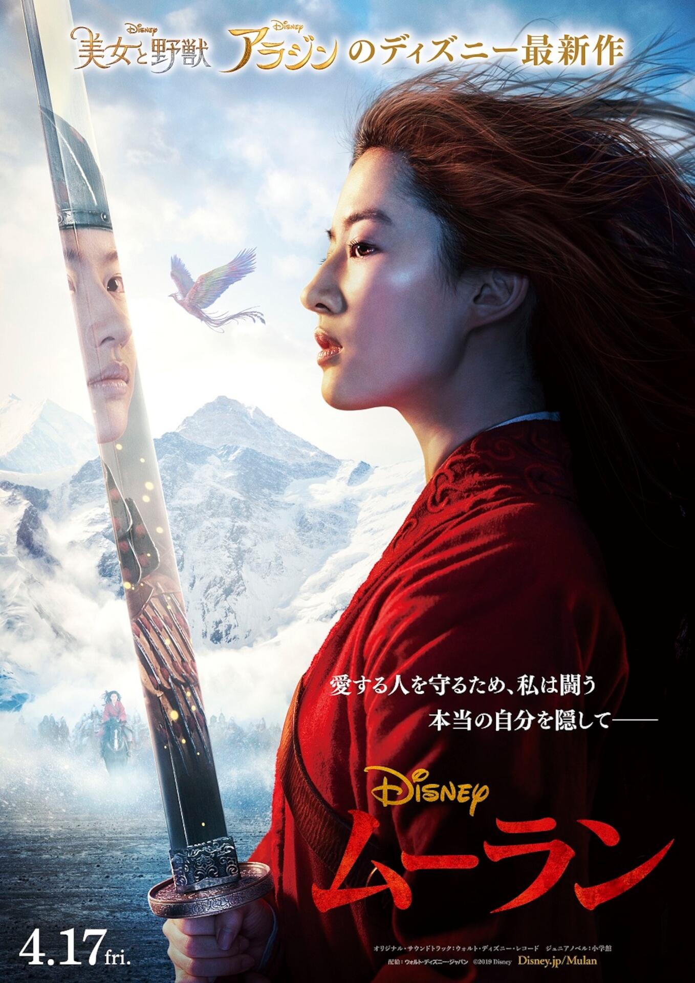 ディズニー映画『ムーラン』『2分の1の魔法』の2作品がコロナウイルスの影響で公開延期に film200302_disney_2