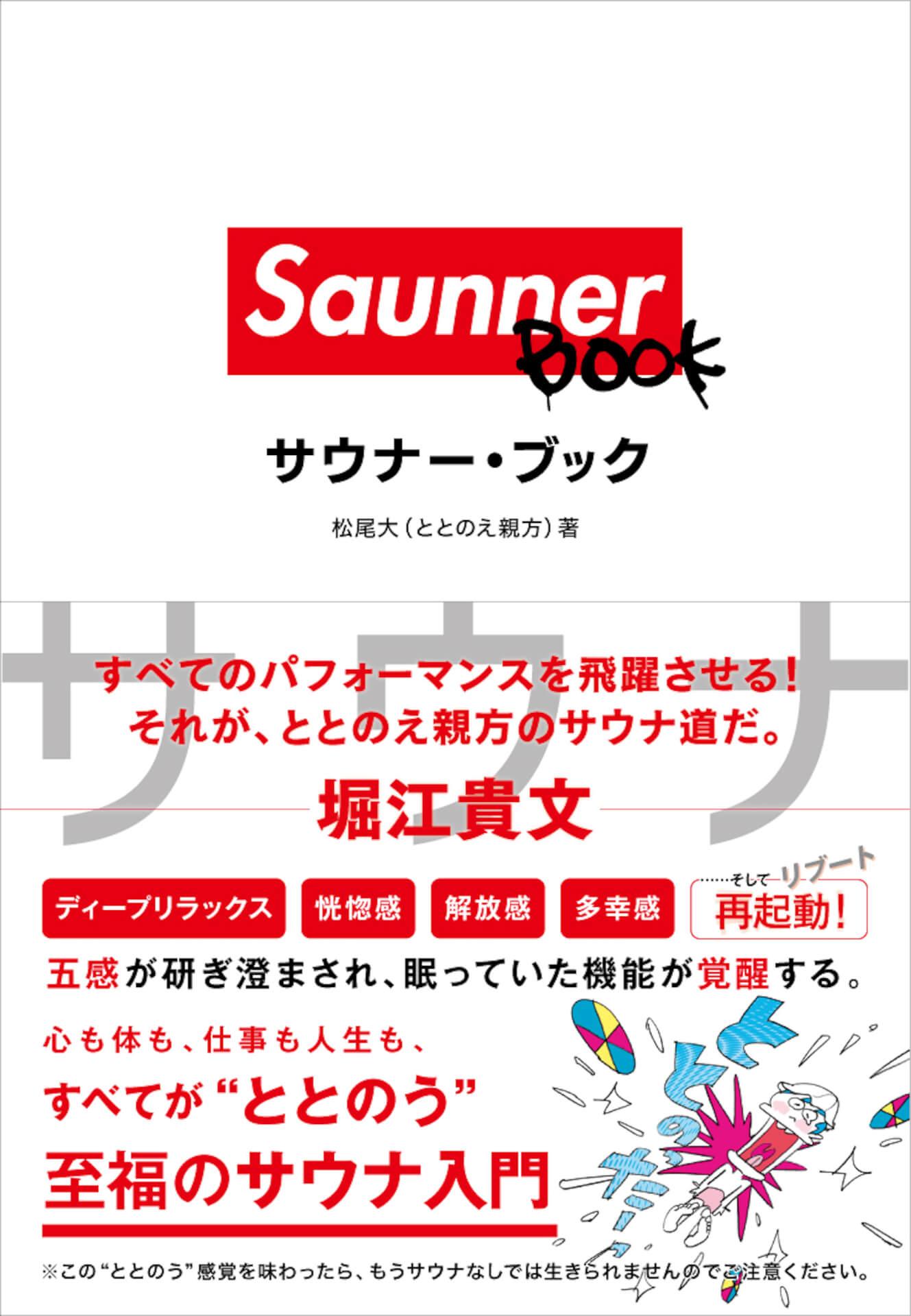 サウナーによるサウナーに向けたサウナ本がついに登場!ととのえ親方の『Saunner BOOK』がサウナの日に発売 life200305_saunner_9