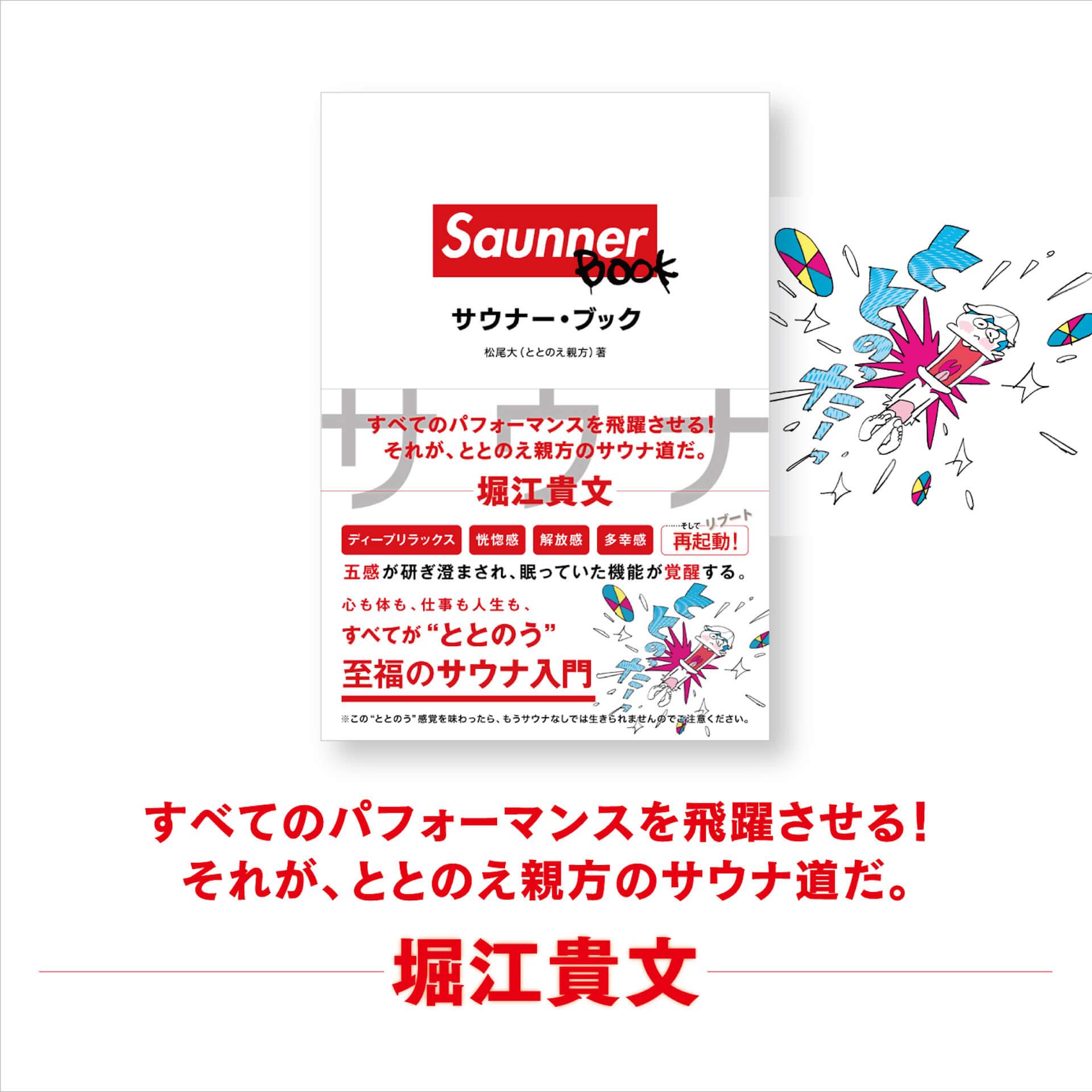 サウナーによるサウナーに向けたサウナ本がついに登場!ととのえ親方の『Saunner BOOK』がサウナの日に発売 life200305_saunner_10