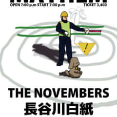 THE NOVEMBERS×長谷川白紙