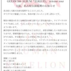 GEZAN 振替公演