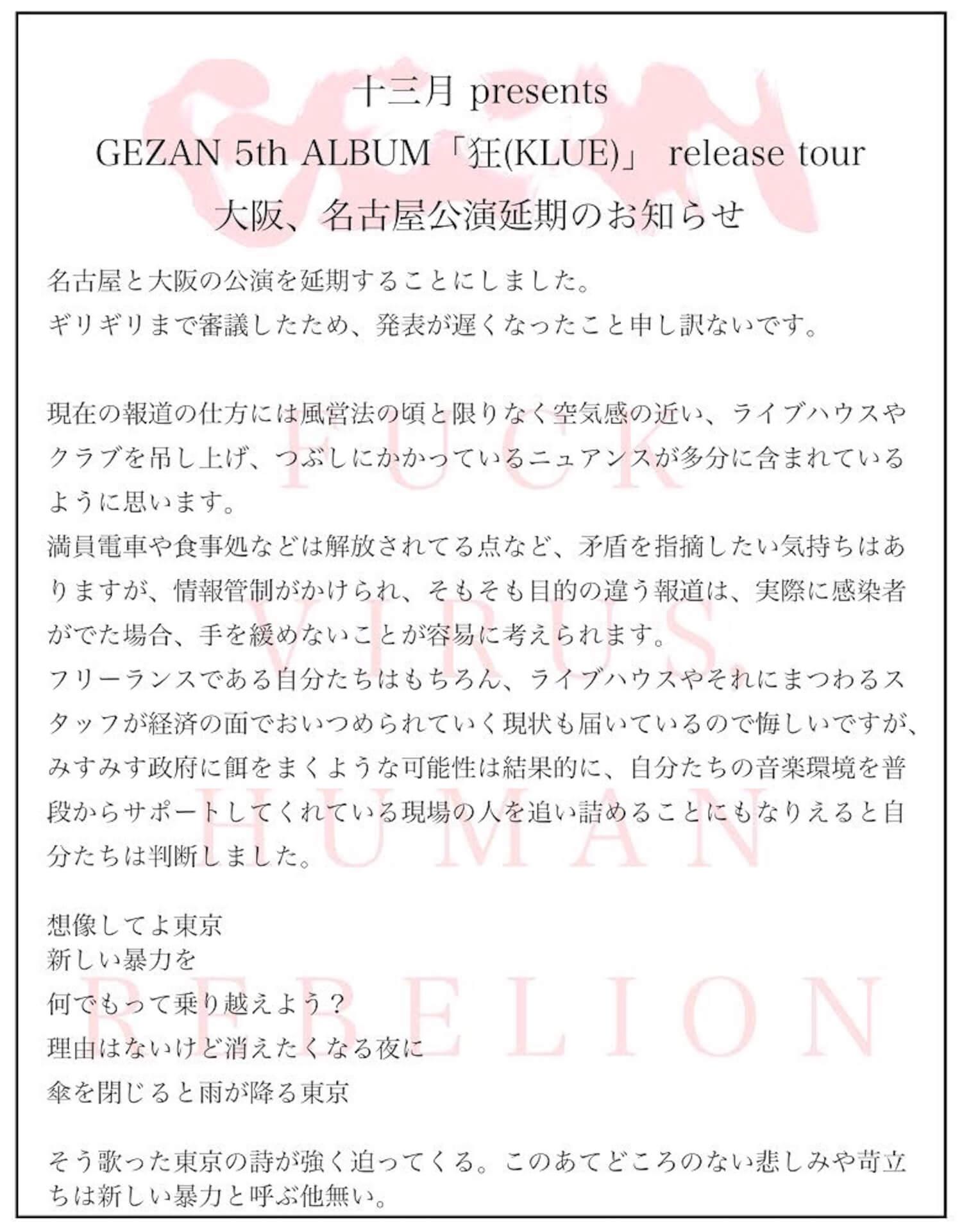GEZAN『狂(KLUE)』リリースツアーの大阪・名古屋公演が新型コロナウイルスのため延期に|6月に振替公演を予定 music0311_gezanhurikae_03