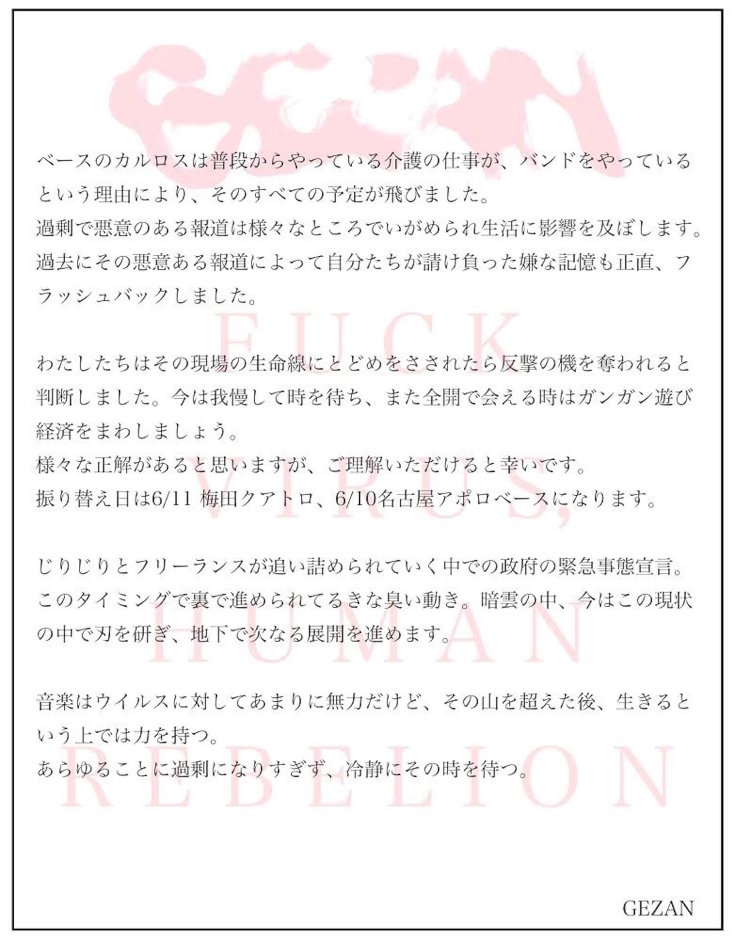 GEZAN『狂(KLUE)』リリースツアーの大阪・名古屋公演が新型コロナウイルスのため延期に|6月に振替公演を予定 music0311_gezanhurikae_04