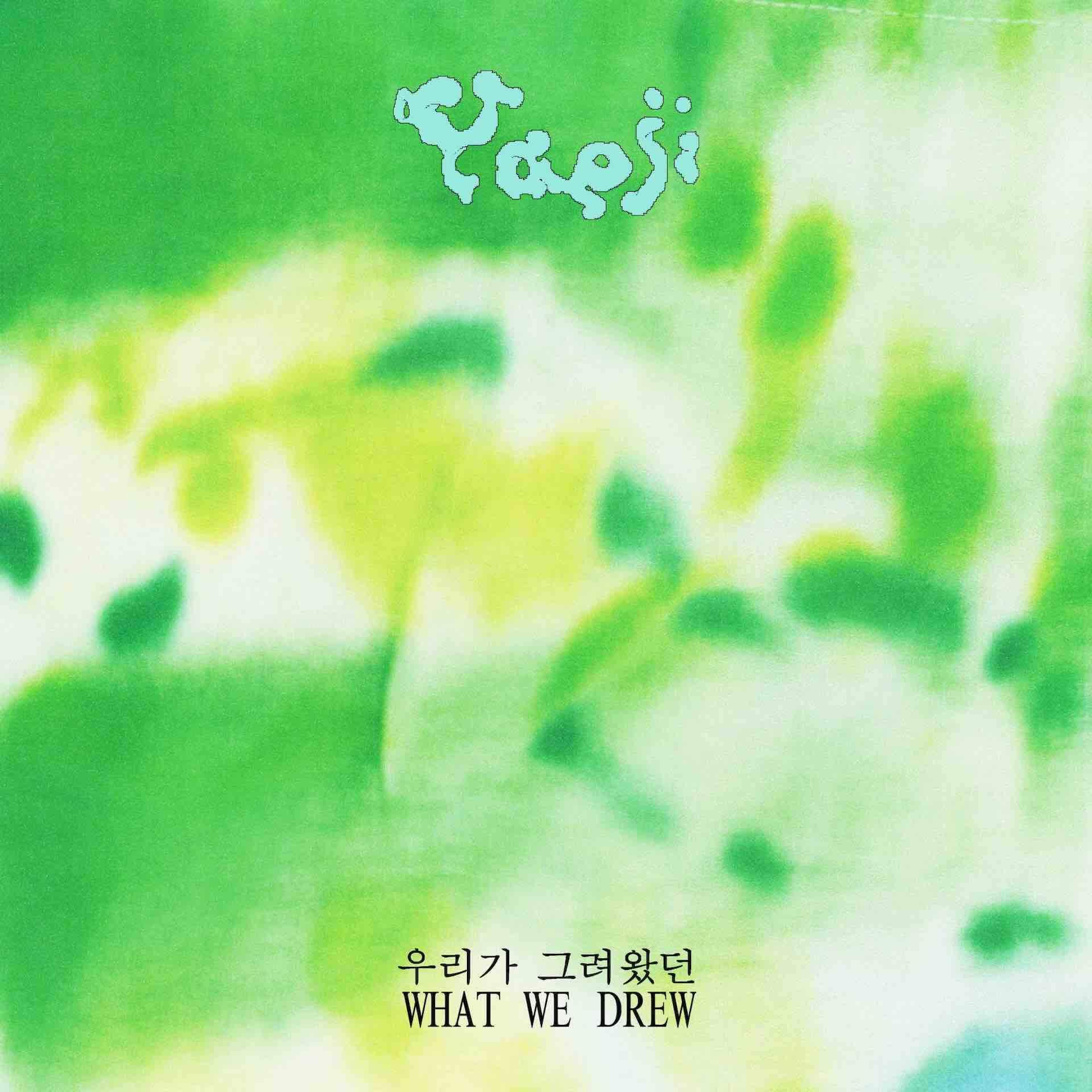 "Yaejiが〈XR Recordings〉から最新ミックステープをリリース!""WAKING UP DOWN""のアニメーションMVも公開 music200311_yaejimixtape_03"