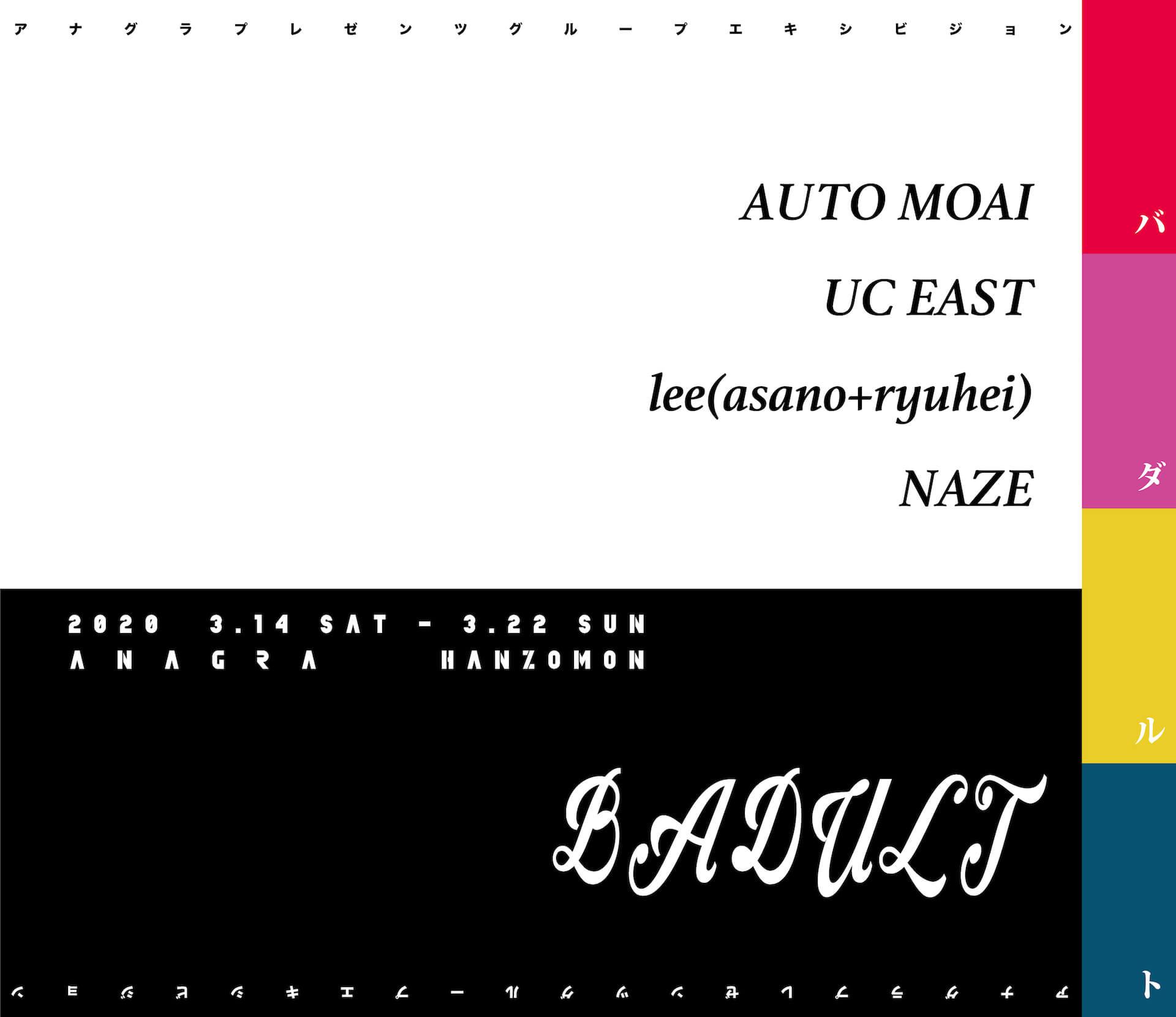 「悪い、不完全な大人」をテーマにした展示<BADULT>がANAGRAにて開催|AUTO MOAI、UC EAST、lee(asano+ryuhei)、NAZEが参加 art-culture200312-anagra-badult