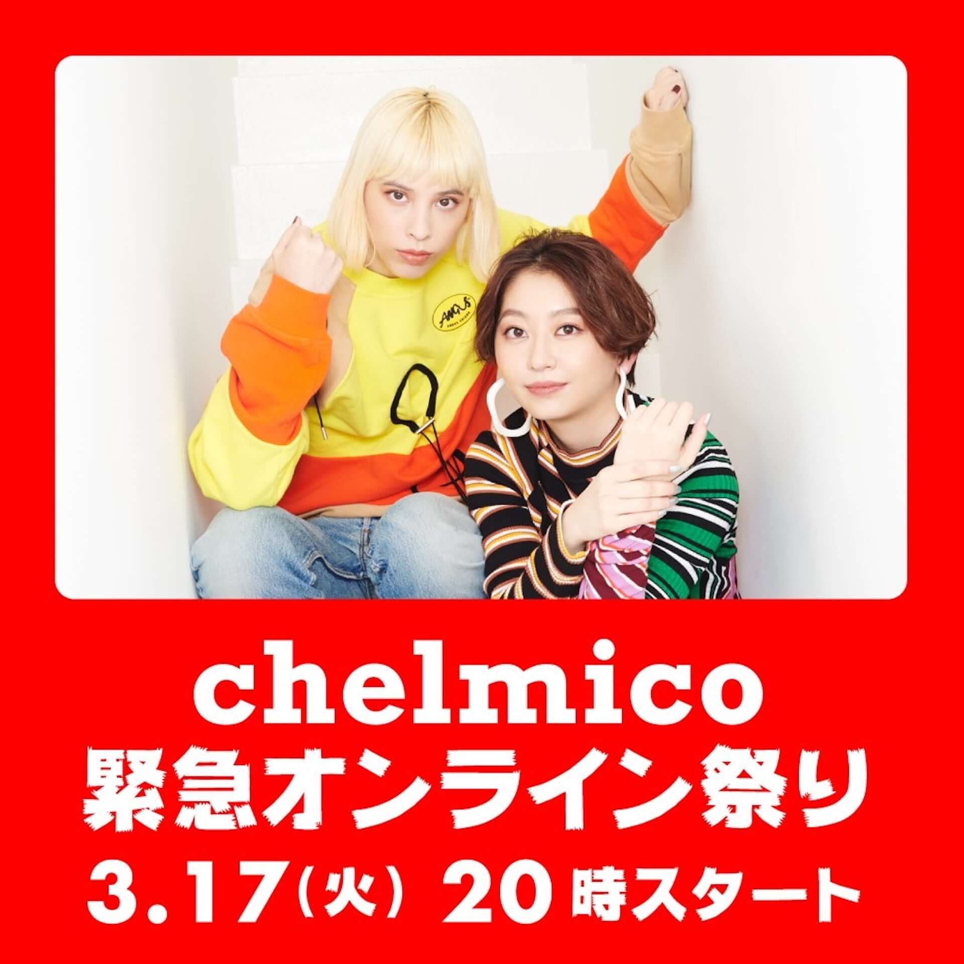 chelmicoの新シングル「Terminal 着、即 Dance」がリリース決定!明日生配信番組も急遽実施 music200316_chelmico_1-1920x1920