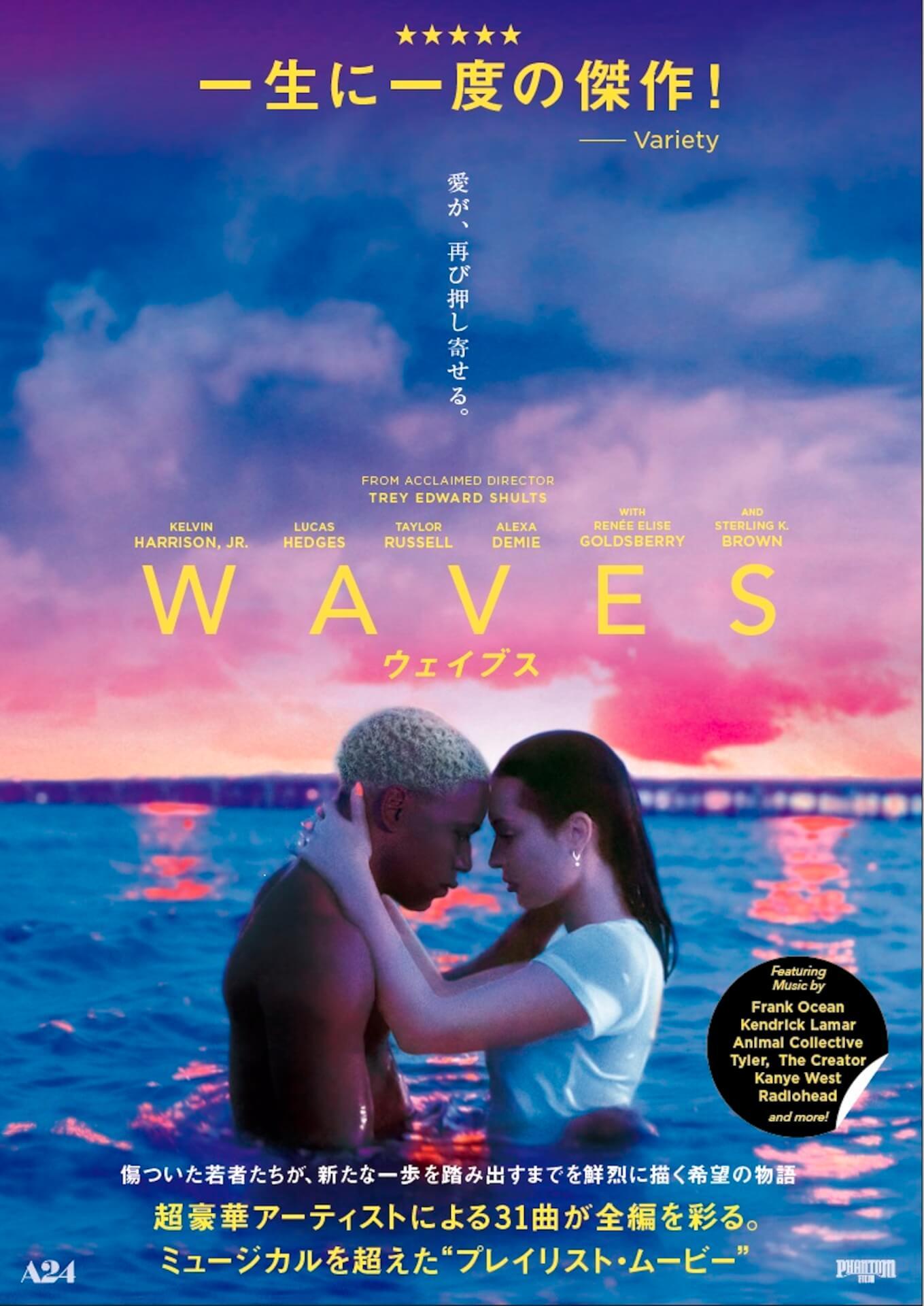 トレント・レズナーが音楽を手がけるA24最新作『WAVES/ウェイブス』の水辺のシーンが収められた場面写真が解禁! film200316_waves_5