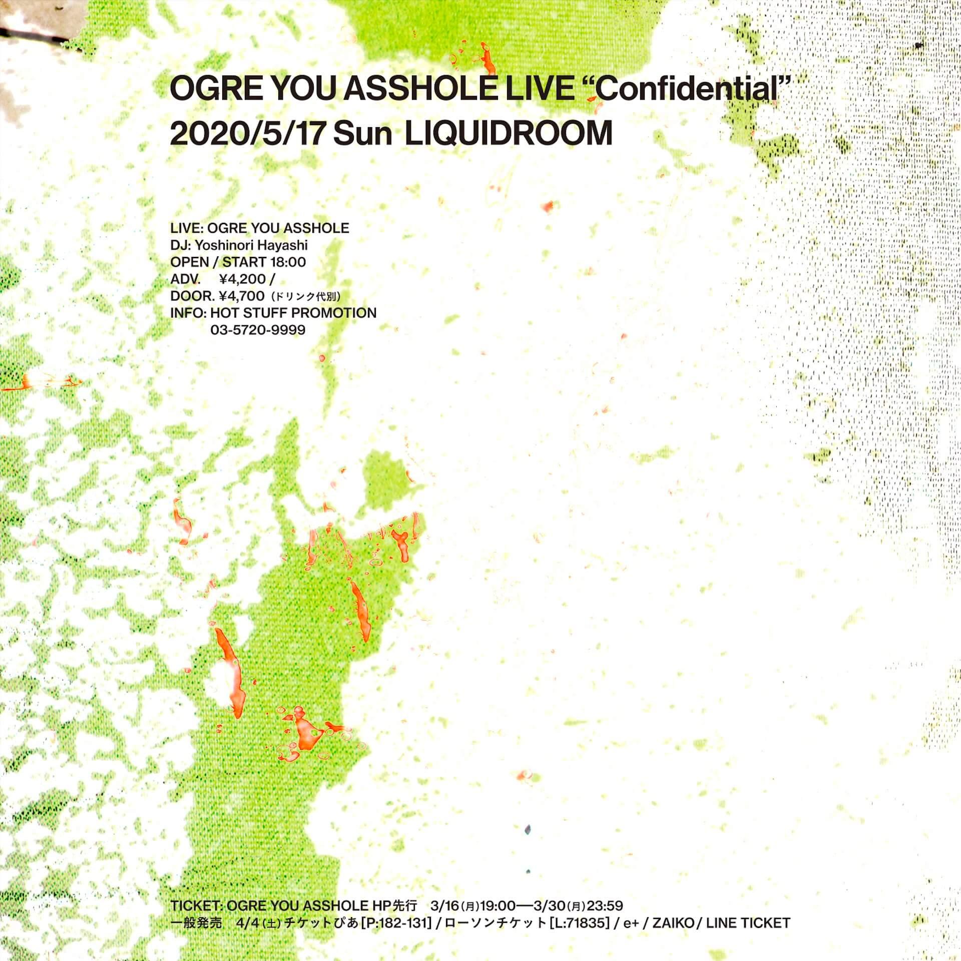 OGRE YOU ASSHOLEがホームのLIQUIDROOMにて、<Confidential>を開催決定|DJ・Yoshinori Hayashiが登場 music200317_ogreyouasshole_01-1