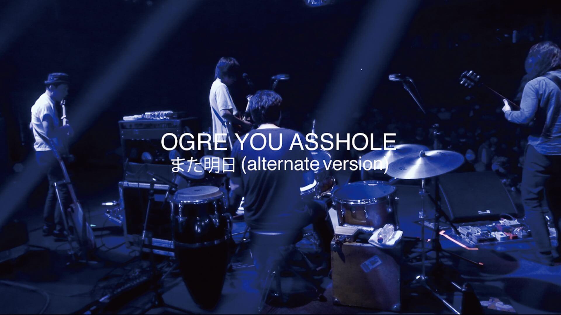 OGRE YOU ASSHOLEがホームのLIQUIDROOMにて、<Confidential>を開催決定|DJ・Yoshinori Hayashiが登場 music200317_ogreyouasshole_02