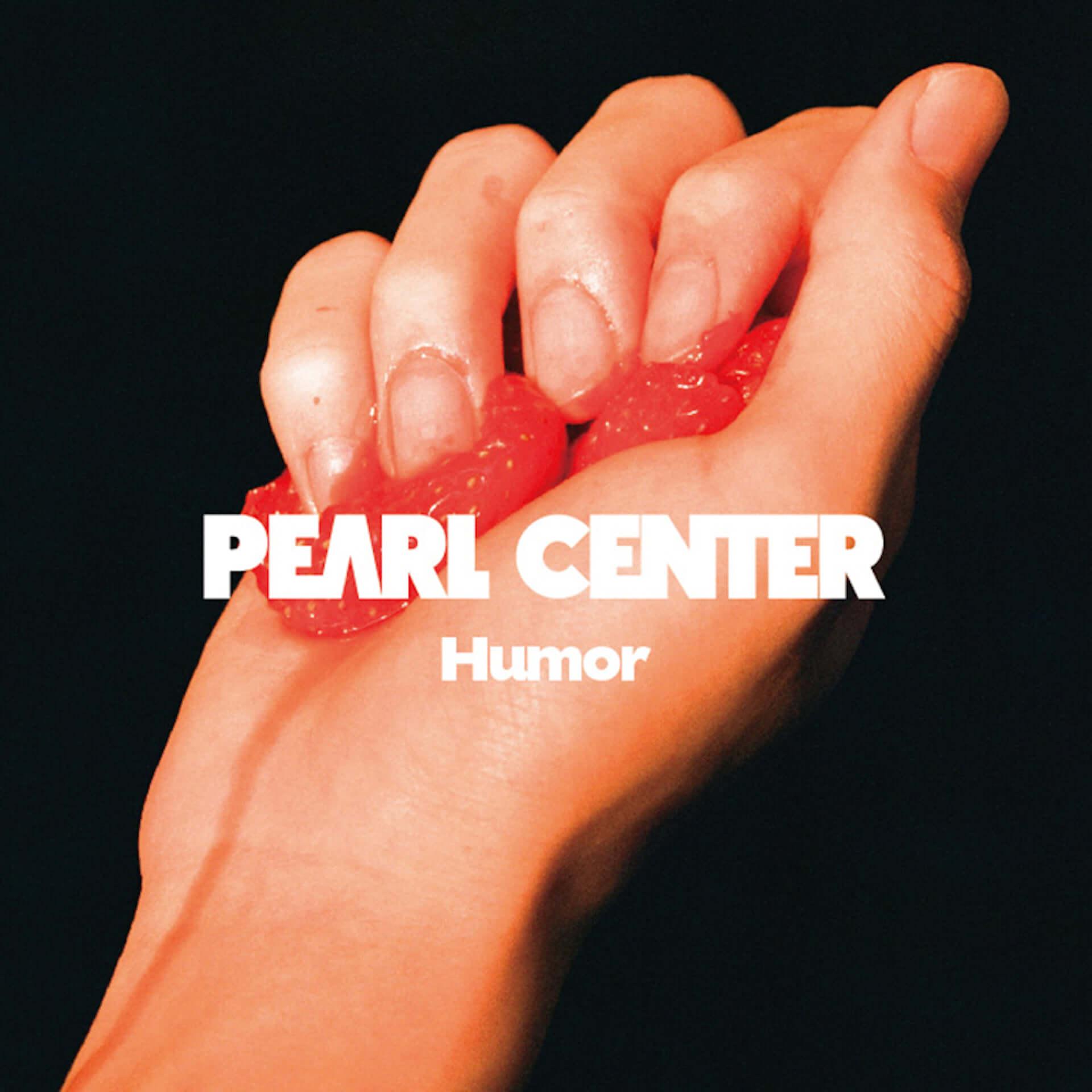 """元PAELLASのMATTON率いるPEARL CENTERのデビューEPより表題曲""""Humor""""のMVが公開 music200318_humor_mv_1-1920x1920"""