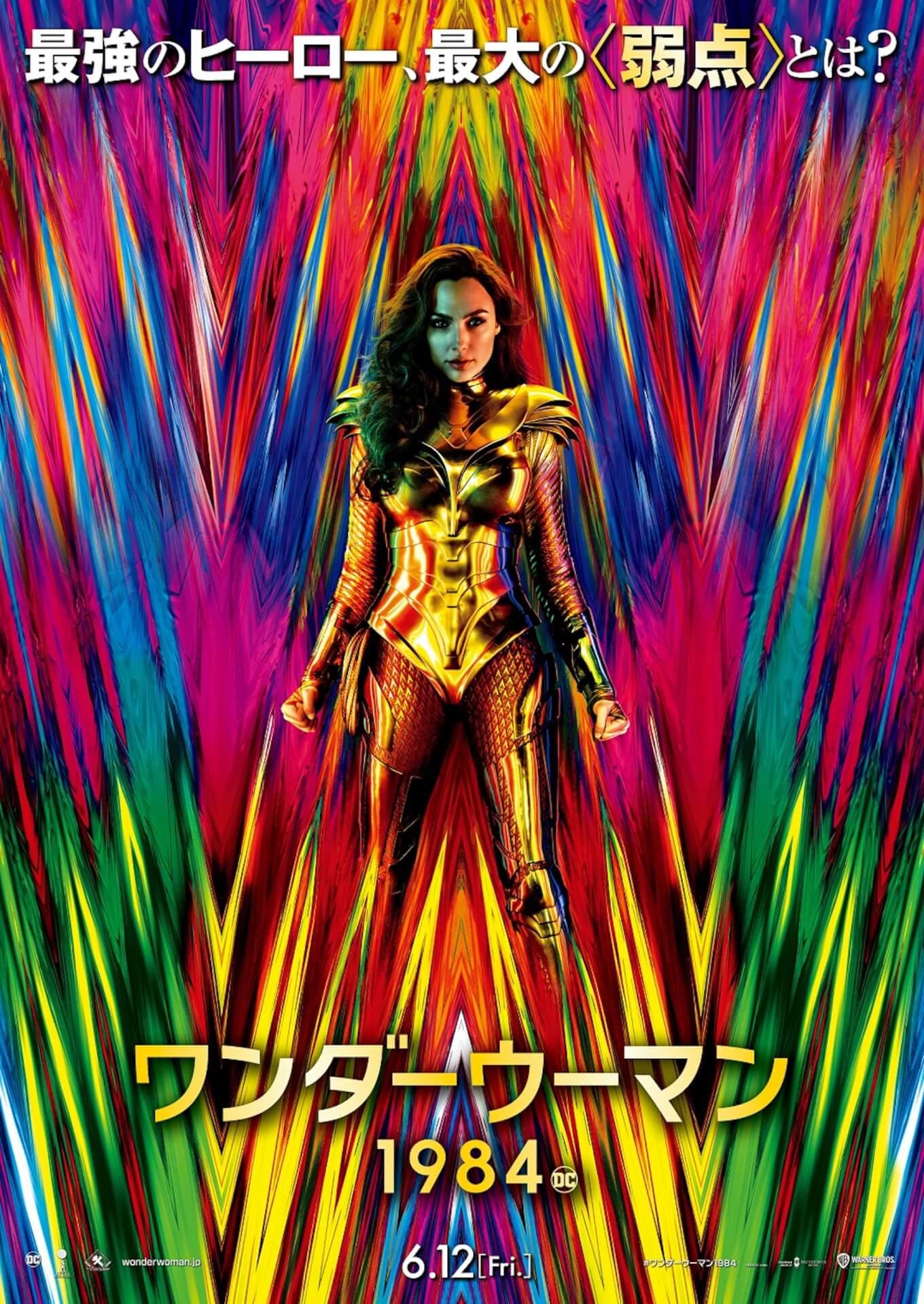 """ワンダーウーマンの唯一の""""弱点""""とは......?『ワンダーウーマン 1984』の日本公開日が決定&新予告編解禁! film200318_wonderwoman_main"""