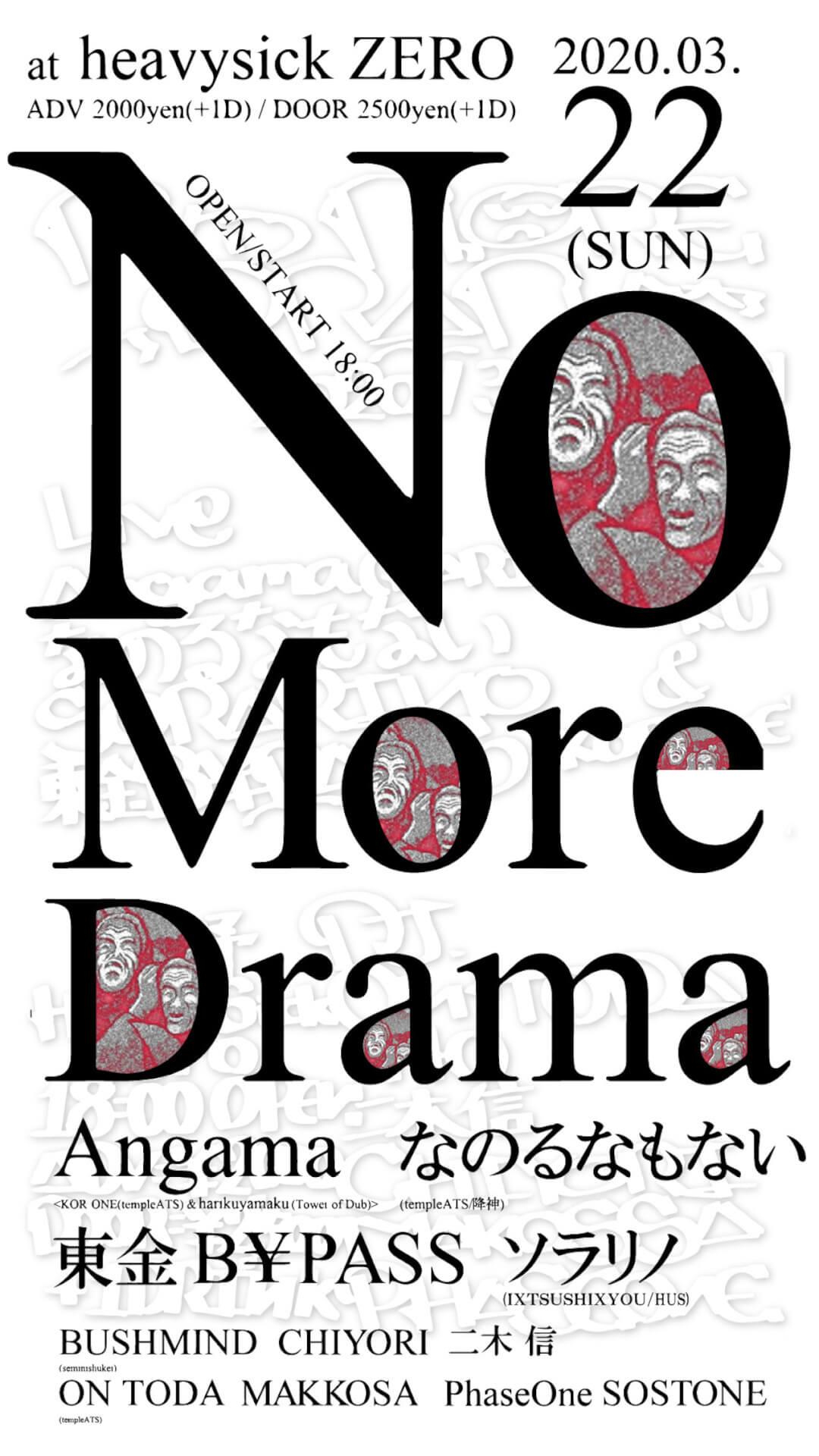 なのるなもない、Angama、BUSHMIND、CHIYORIらが登場する<NoMoreDrama>が中野HeavySickZeroで開催 music200320-nomoredrama