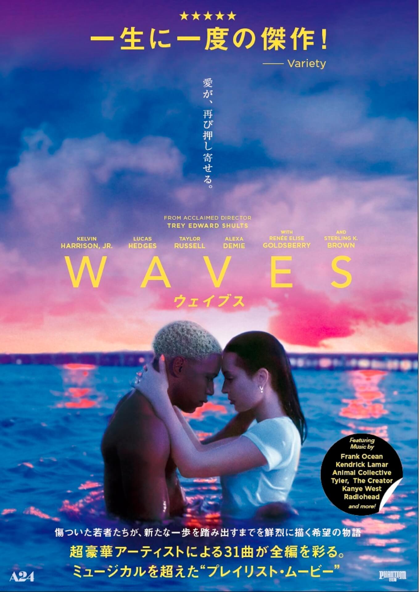 疾走感あふれる360°映像が心を洗い流す|A24最新作『WAVES/ウェイブス』冒頭シーンが解禁! film200323_waves_6