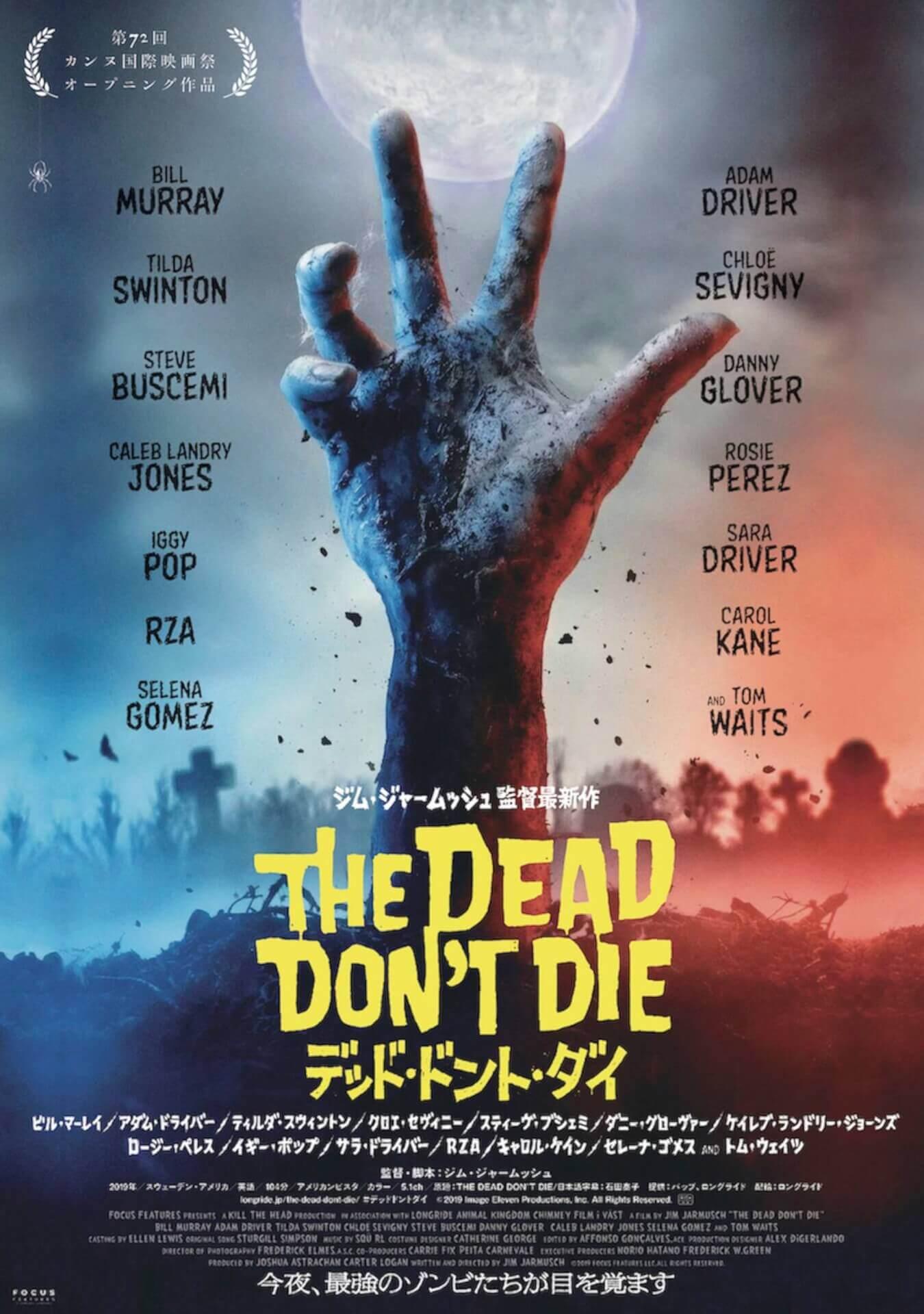 クリープハイプ尾崎世界観が『デッド・ドント・ダイ』ジム・ジャームッシュにインタビュー!cero髙城、中田クルミ、荻上チキらからのユニークなコメントも到着 film200324_deaddontdie_2
