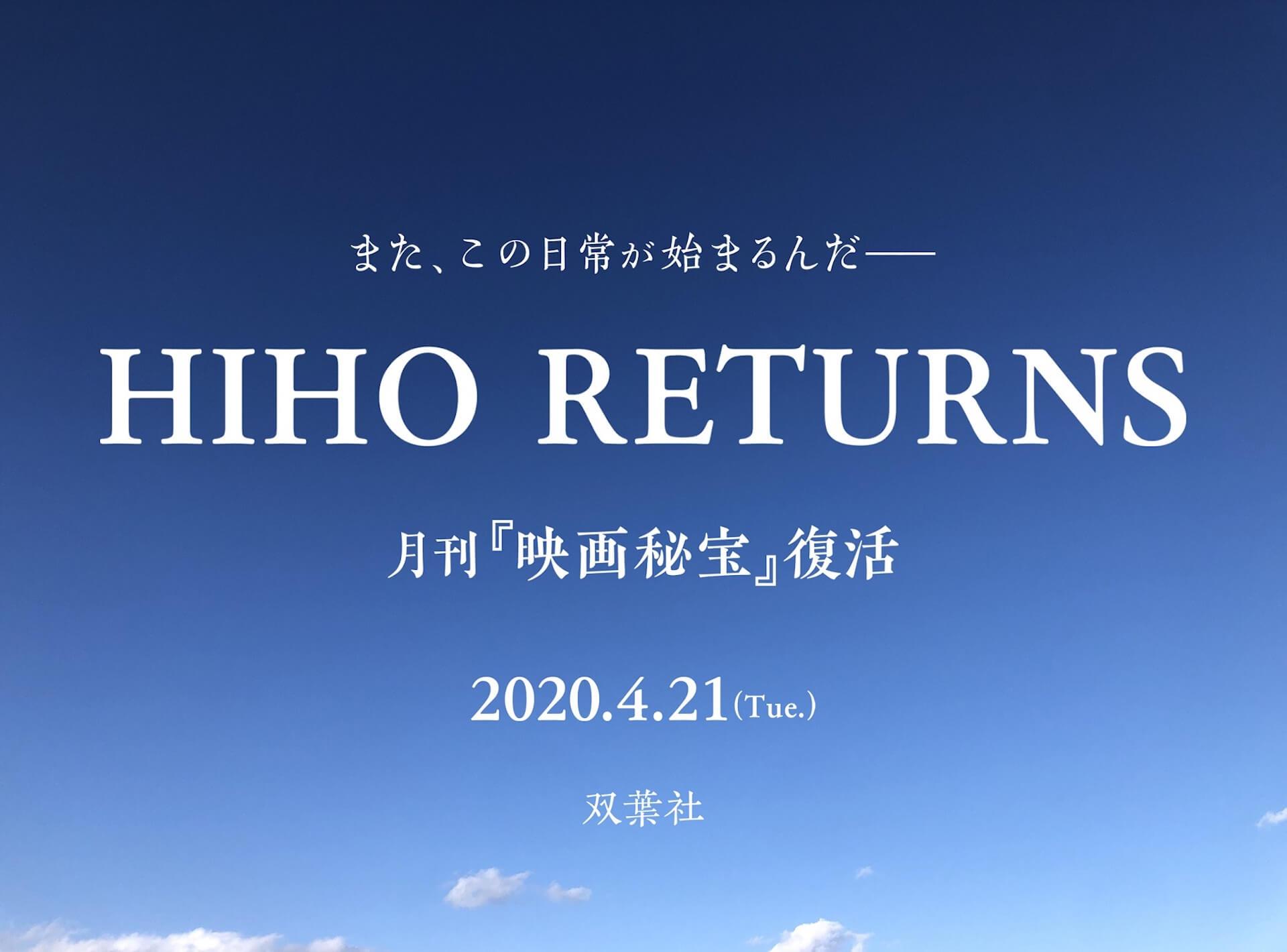『映画秘宝』、早くも復刊!のん&塚本晋也出演、入江悠監督のYouTube動画『HIHO RETURNS』も公開 film200325_eigahiho_11