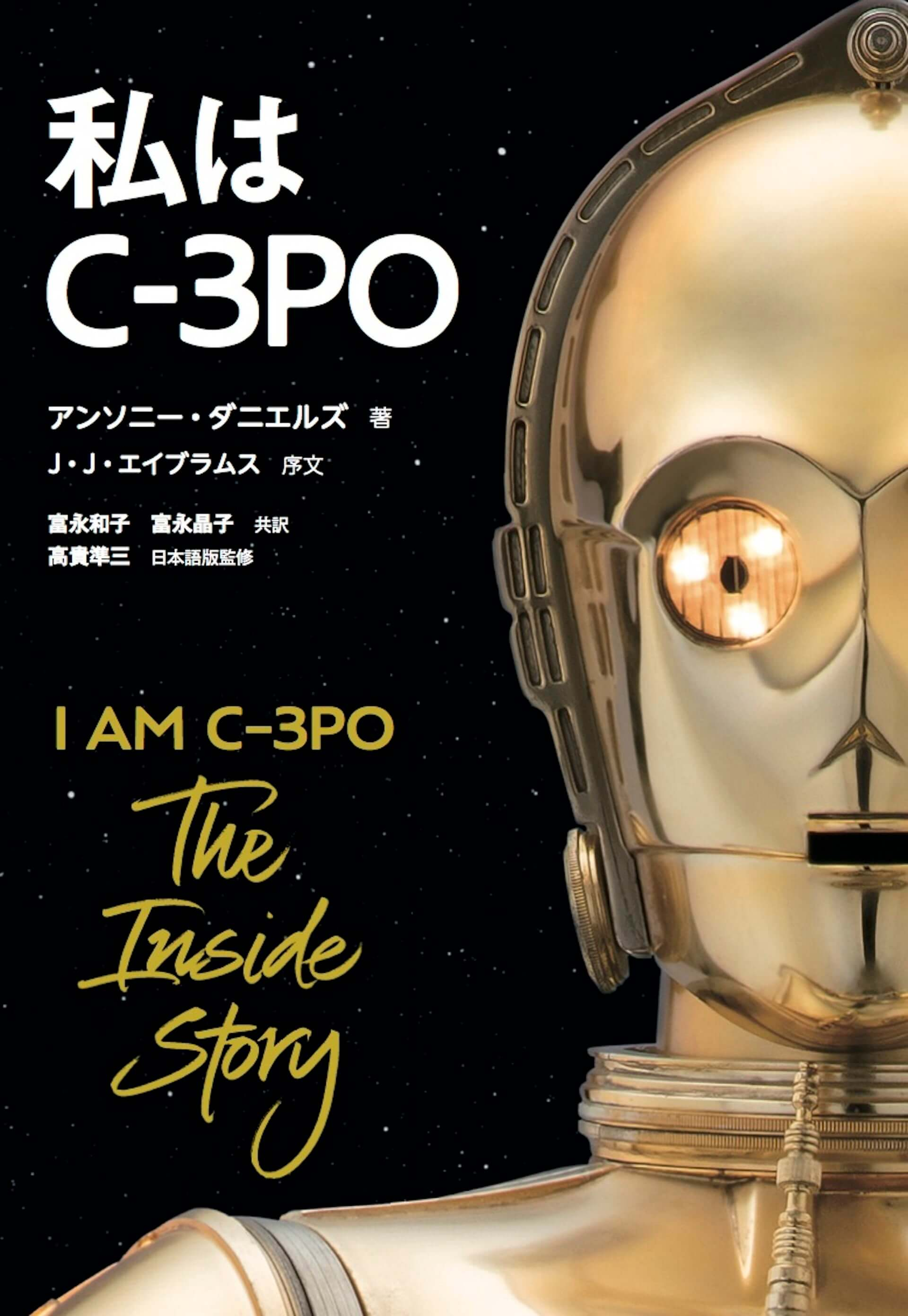 「スター・ウォーズ」シリーズ42年間の軌跡!C-3PO役のアンソニー・ダニエルズによる撮影回想録『私はC-3PO』本日刊行 art200326_iam_c3po_1-1920x2783