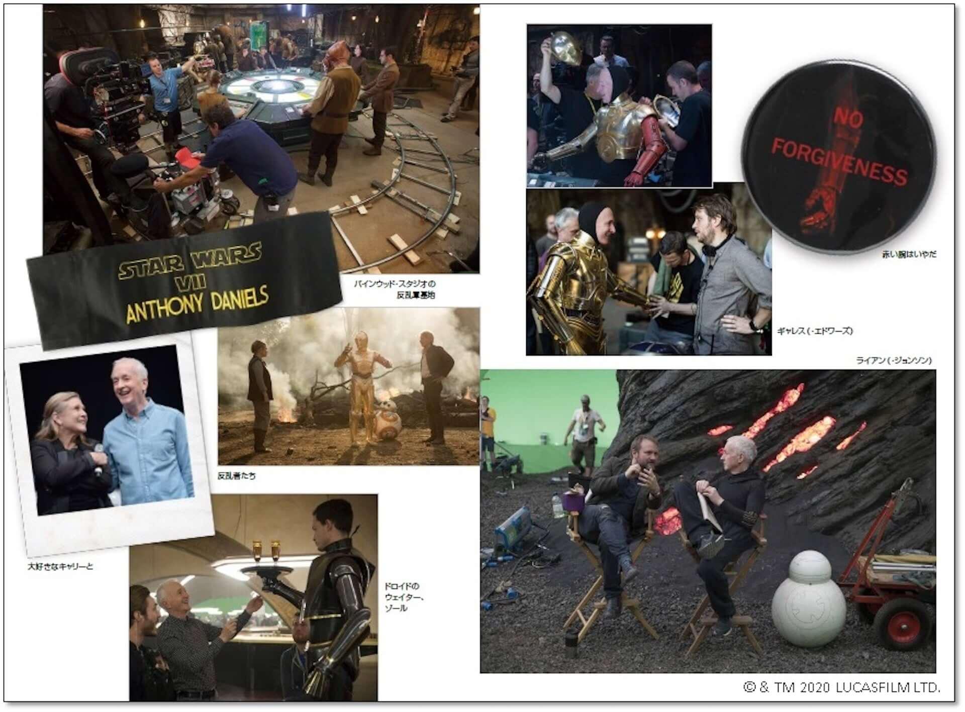 「スター・ウォーズ」シリーズ42年間の軌跡!C-3PO役のアンソニー・ダニエルズによる撮影回想録『私はC-3PO』本日刊行 art200326_iam_c3po_2-1920x1417