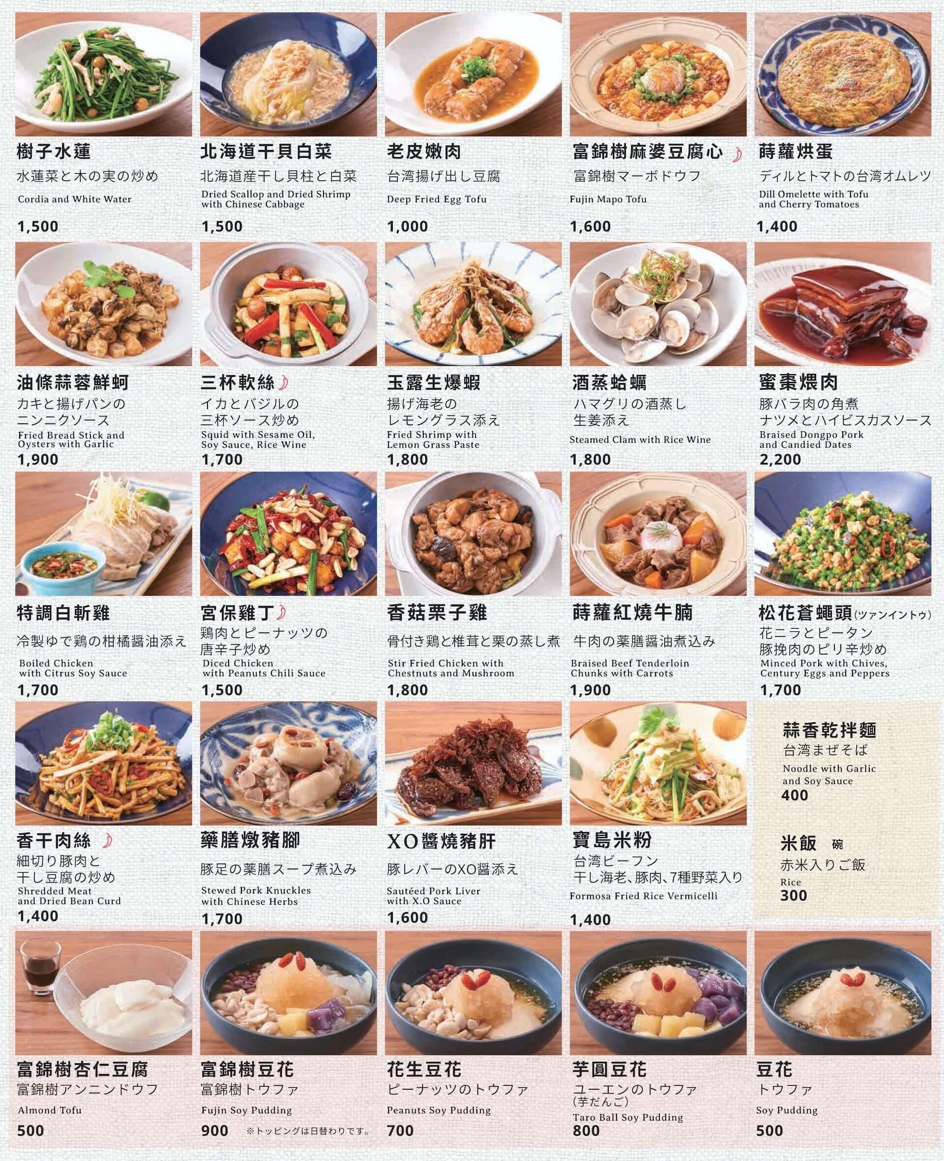政府が勧める台湾料理!日本に初上陸した富錦樹台菜香檳・室町店がフードメニューのテイクアウトサービスを開始 gourmet200326_fujintree_3-1920x2361