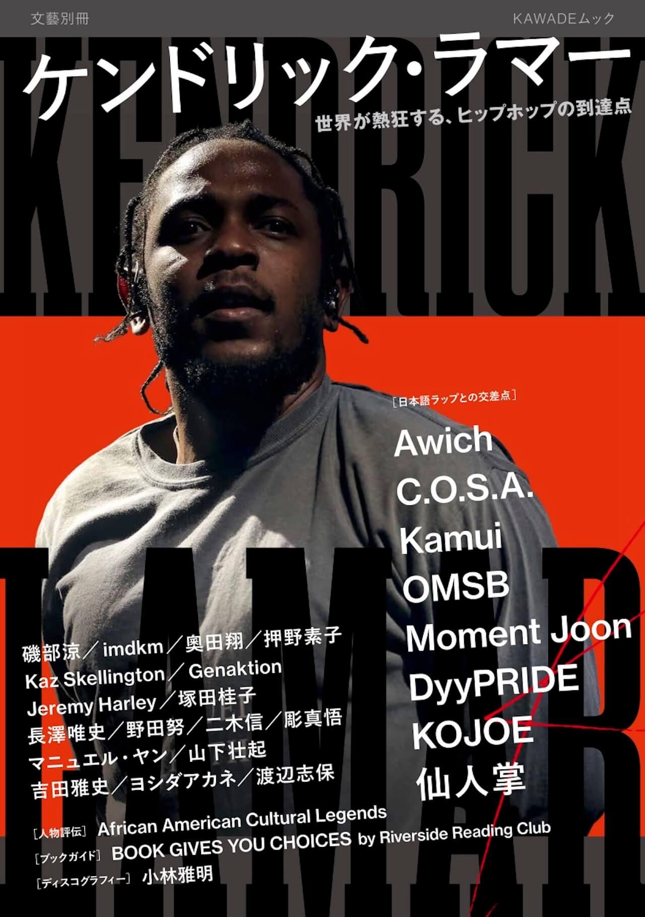 ケンドリック・ラマーのムック本が発売|Awich、C.O.S.A.、Kamui、OMSB、Moment Joon、DyyPRIDE、KOJOE、仙人掌へのインタビューも掲載 music200327-kendrick-lamar
