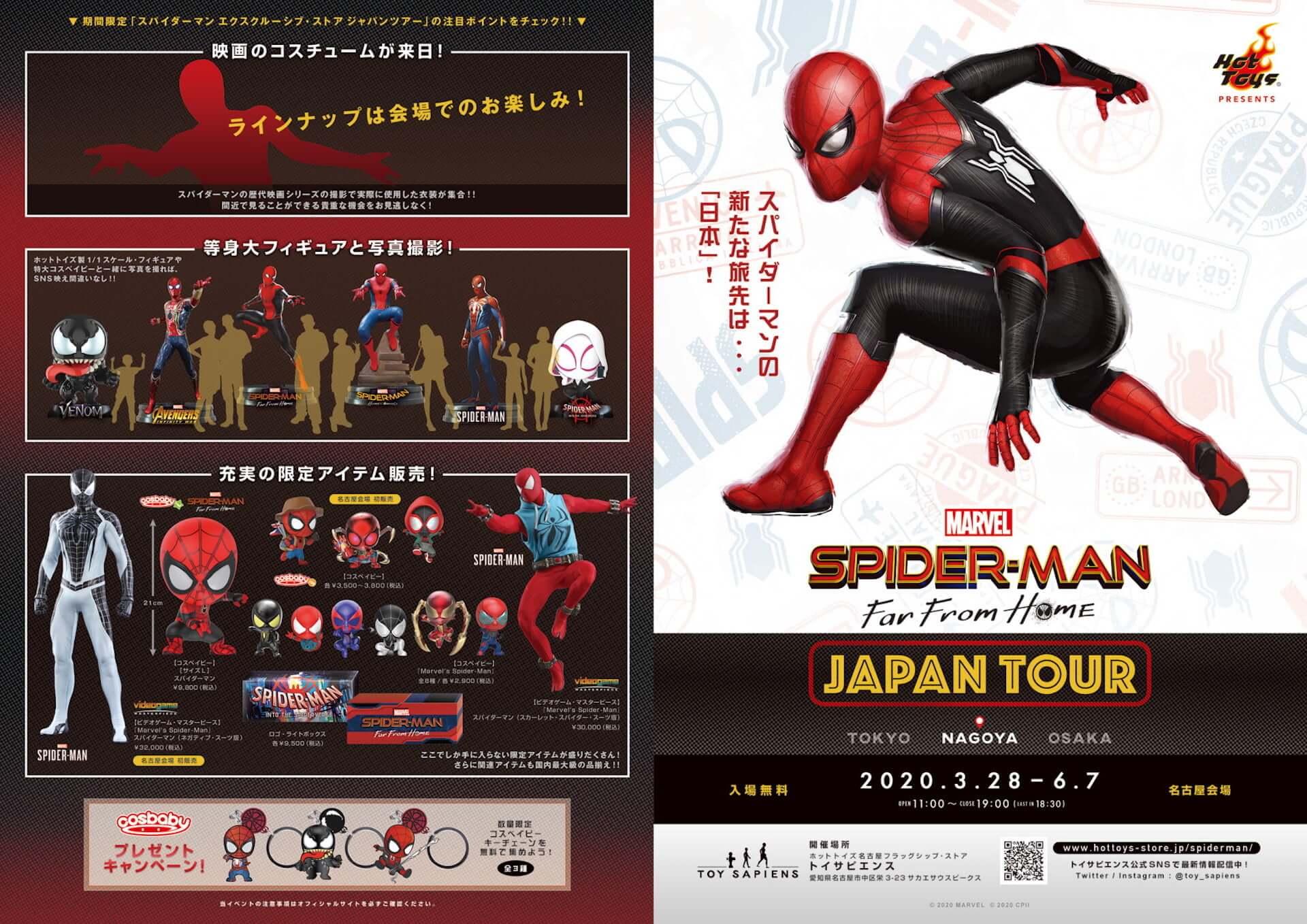 『スパイダーマン』撮影に使用された衣装が来日!トイサピエンス名古屋にて入場無料の体験型イベントがオープン art200330_hottoys_spiderman_1-1920x1358