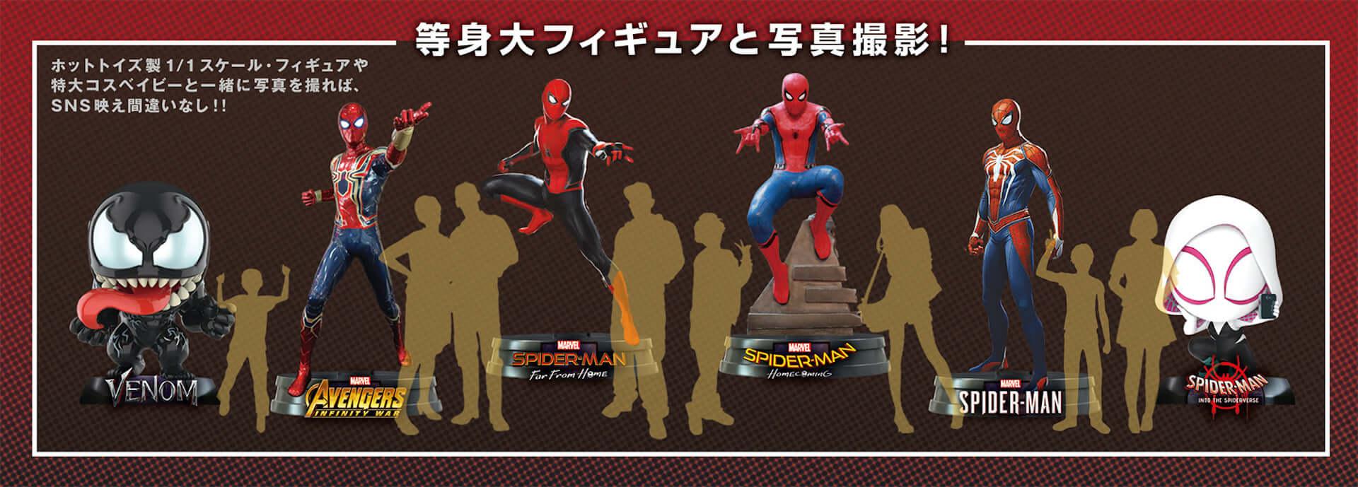 『スパイダーマン』撮影に使用された衣装が来日!トイサピエンス名古屋にて入場無料の体験型イベントがオープン art200330_hottoys_spiderman_3-1920x689