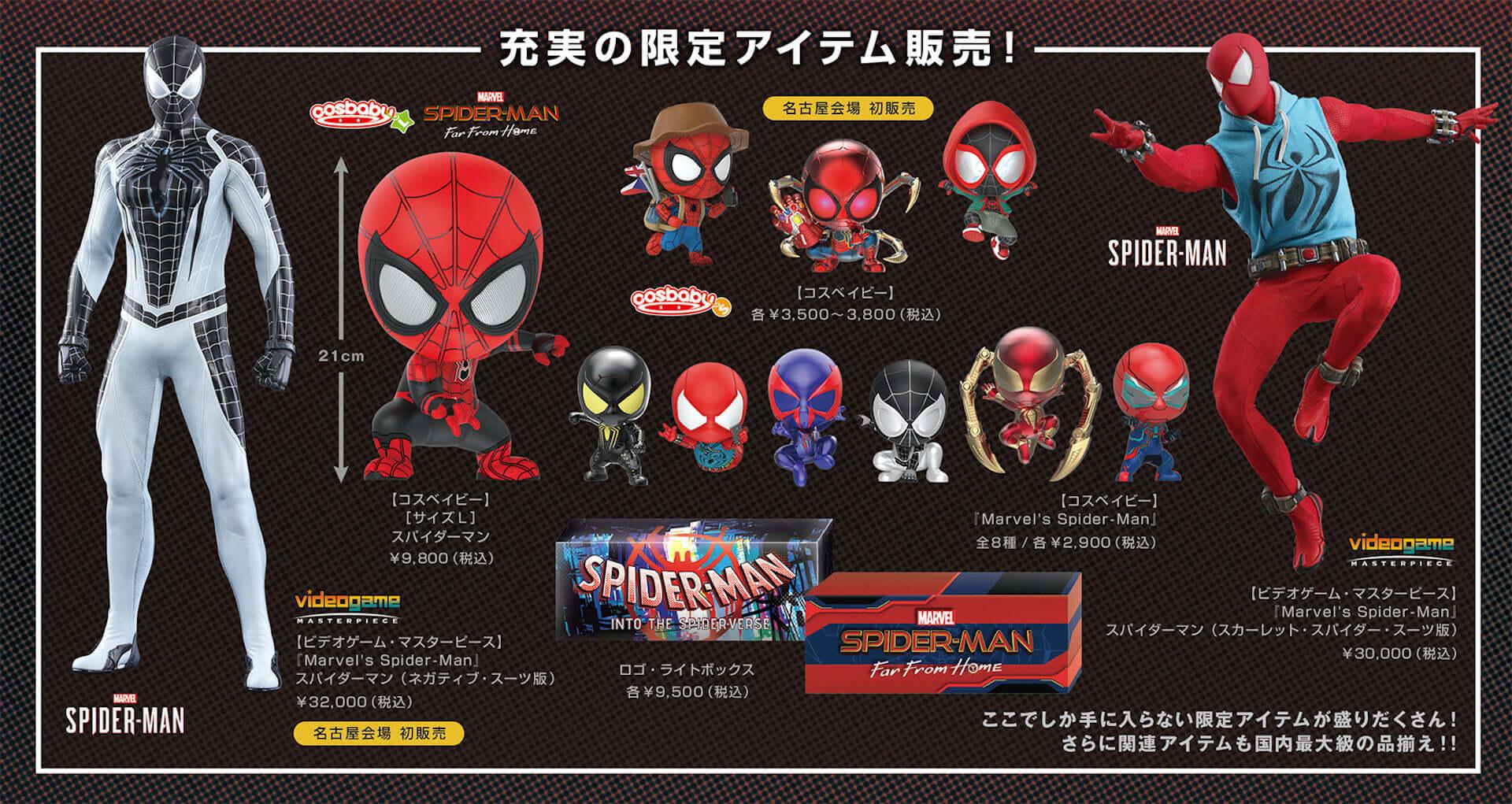 『スパイダーマン』撮影に使用された衣装が来日!トイサピエンス名古屋にて入場無料の体験型イベントがオープン art200330_hottoys_spiderman_4-1920x1021
