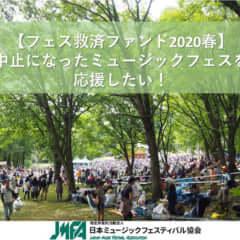 フェス救済ファンド2020春