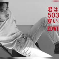 佐藤緋美 「エドウイン503」