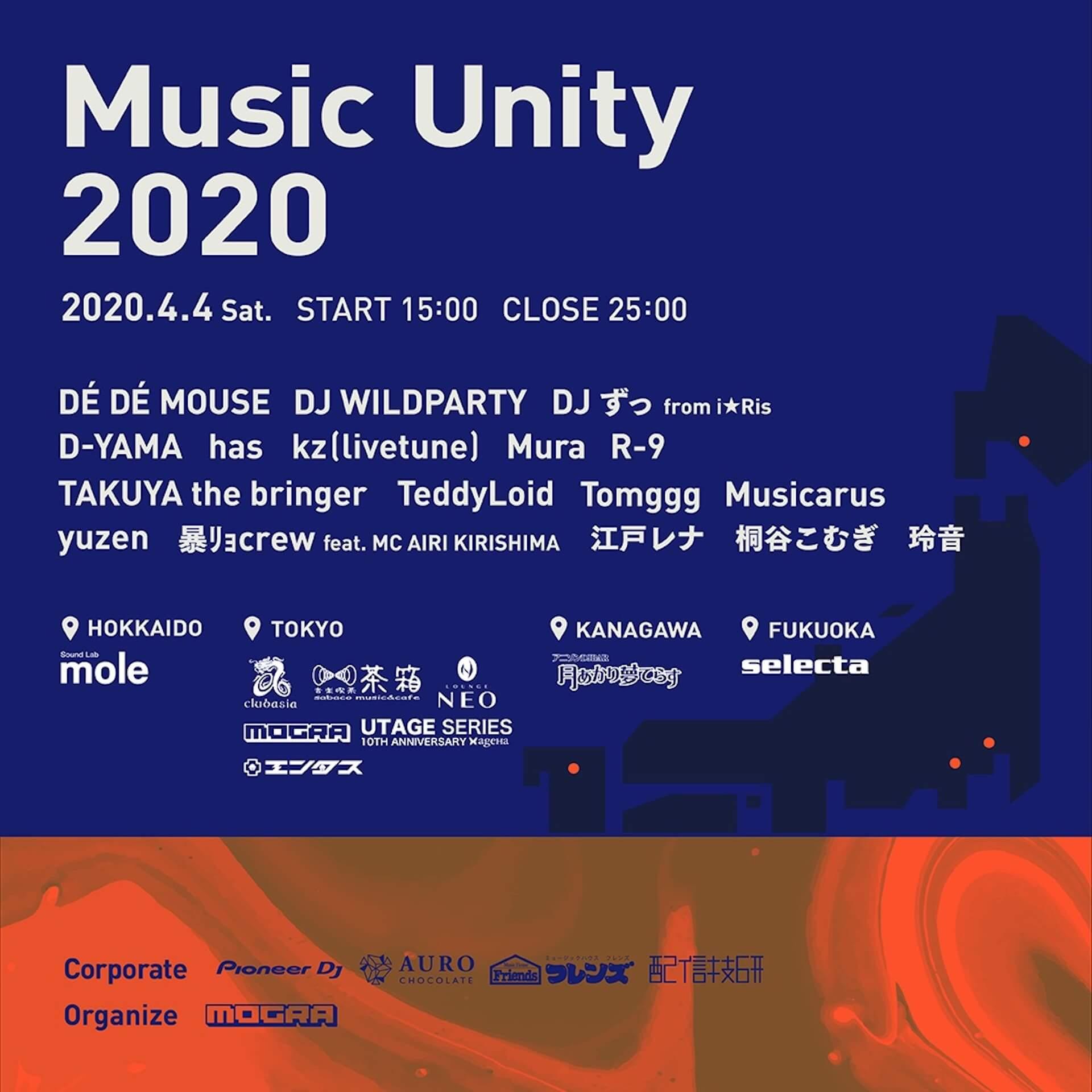 全国のクラブ・ライブハウスが参加するライブストリーミングフェス<Music Unity 2020>配信決定!TeddyLoid、DÉ DÉ MOUSEらが登場 music200402_musicunity_01