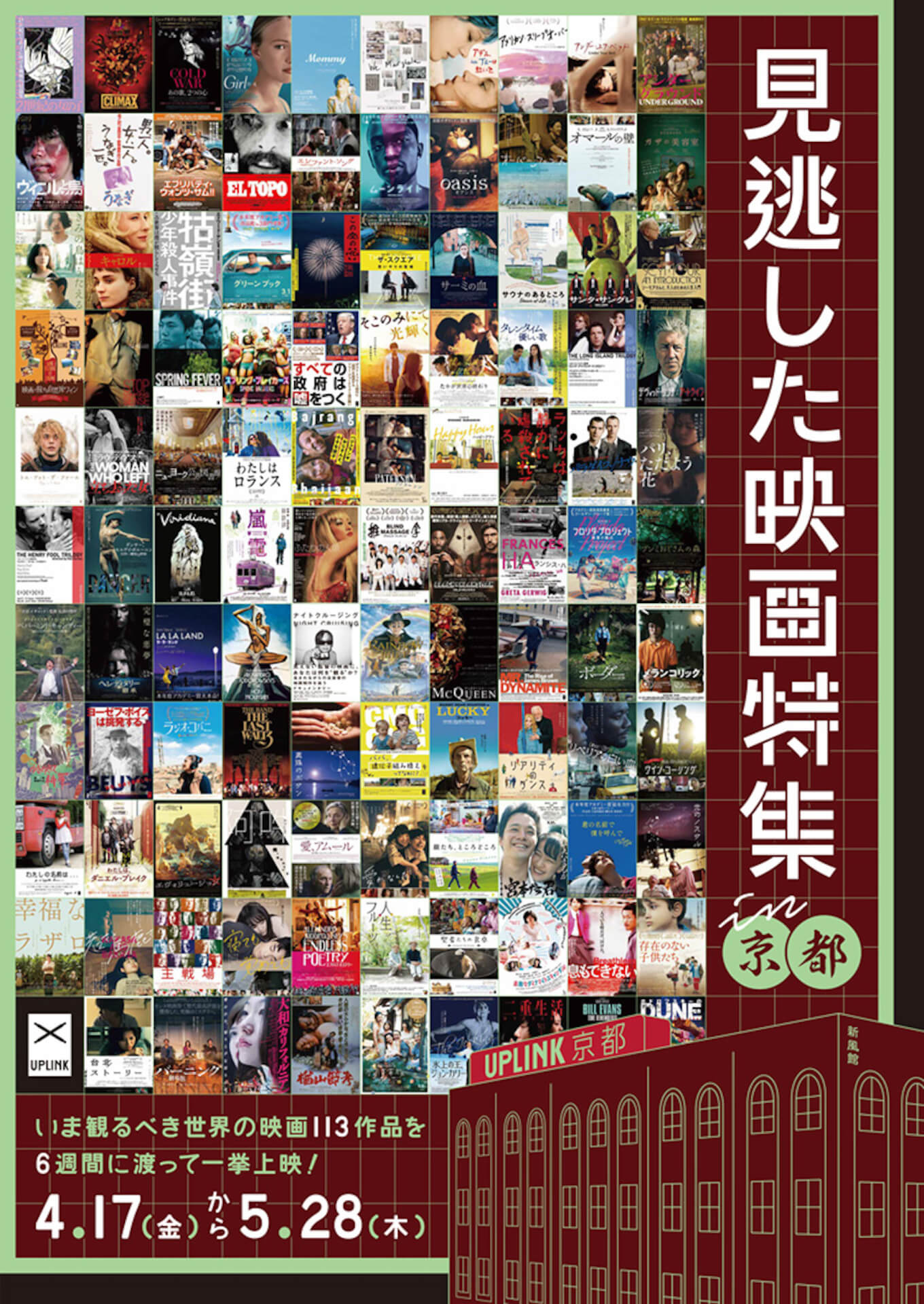 アップリンク京都のオープニング企画決定!113本以上を一挙上映する「見逃した映画特集」やアニエスベー写真展が開催 film200402_uplinkkyoto_04