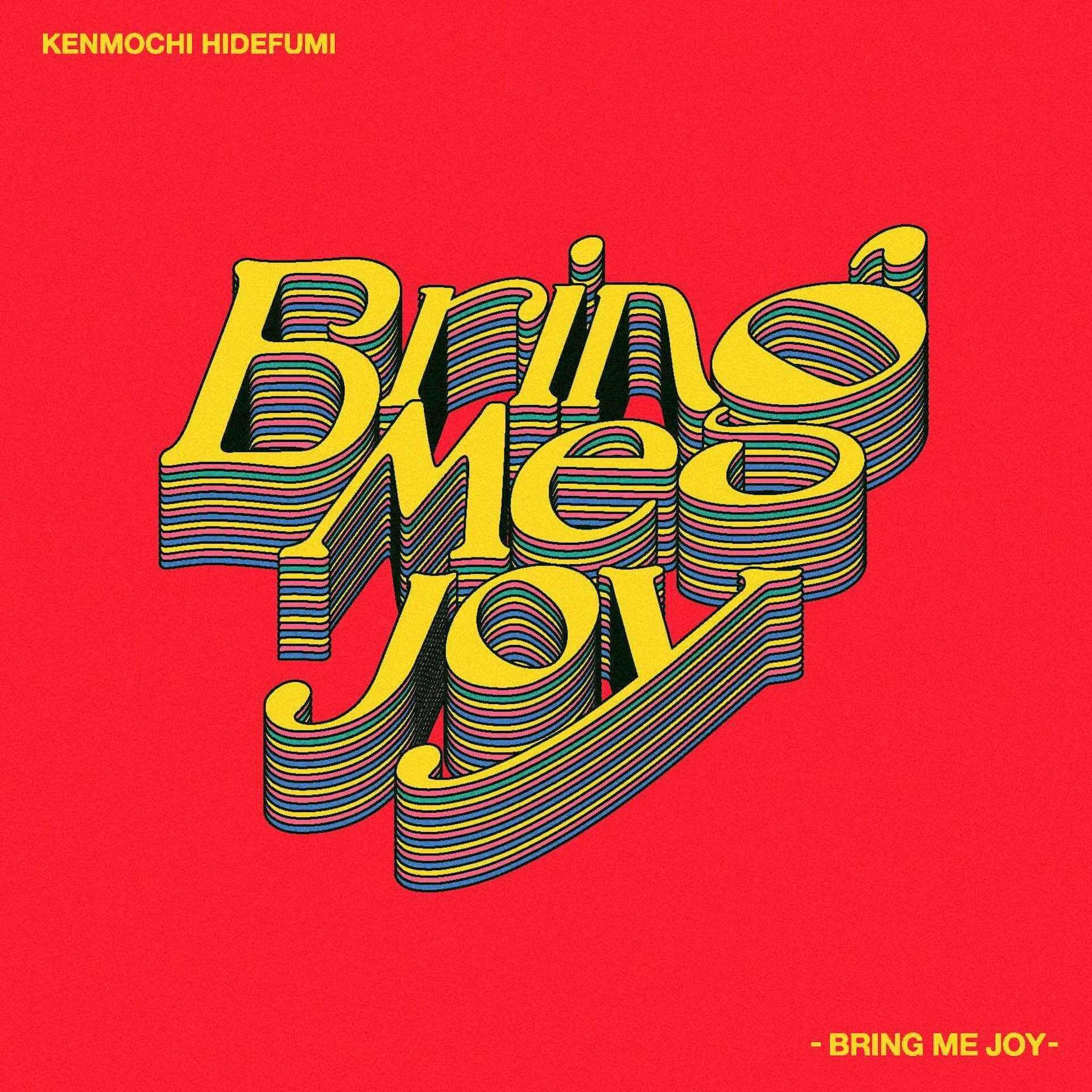 Kenmochi Hidefumiの新曲「Bring Me Joy」が本日デジタルリリース!ソウルフルなフットワークミュージック music200403_kenmochi_hidefumi_release_2-1920x1920