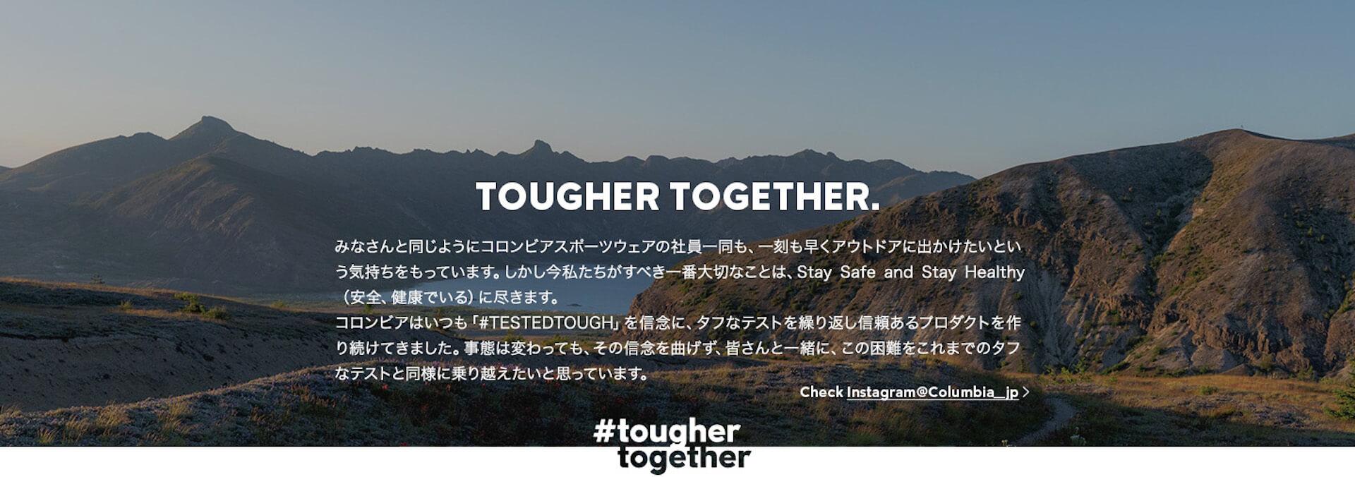コロンビアがアウトドアの思い出をシェアする「Tougher Together」キャンペーンを開始|山岳ランナーの上田瑠偉とIGTV配信 ac200402_toughertogether_02