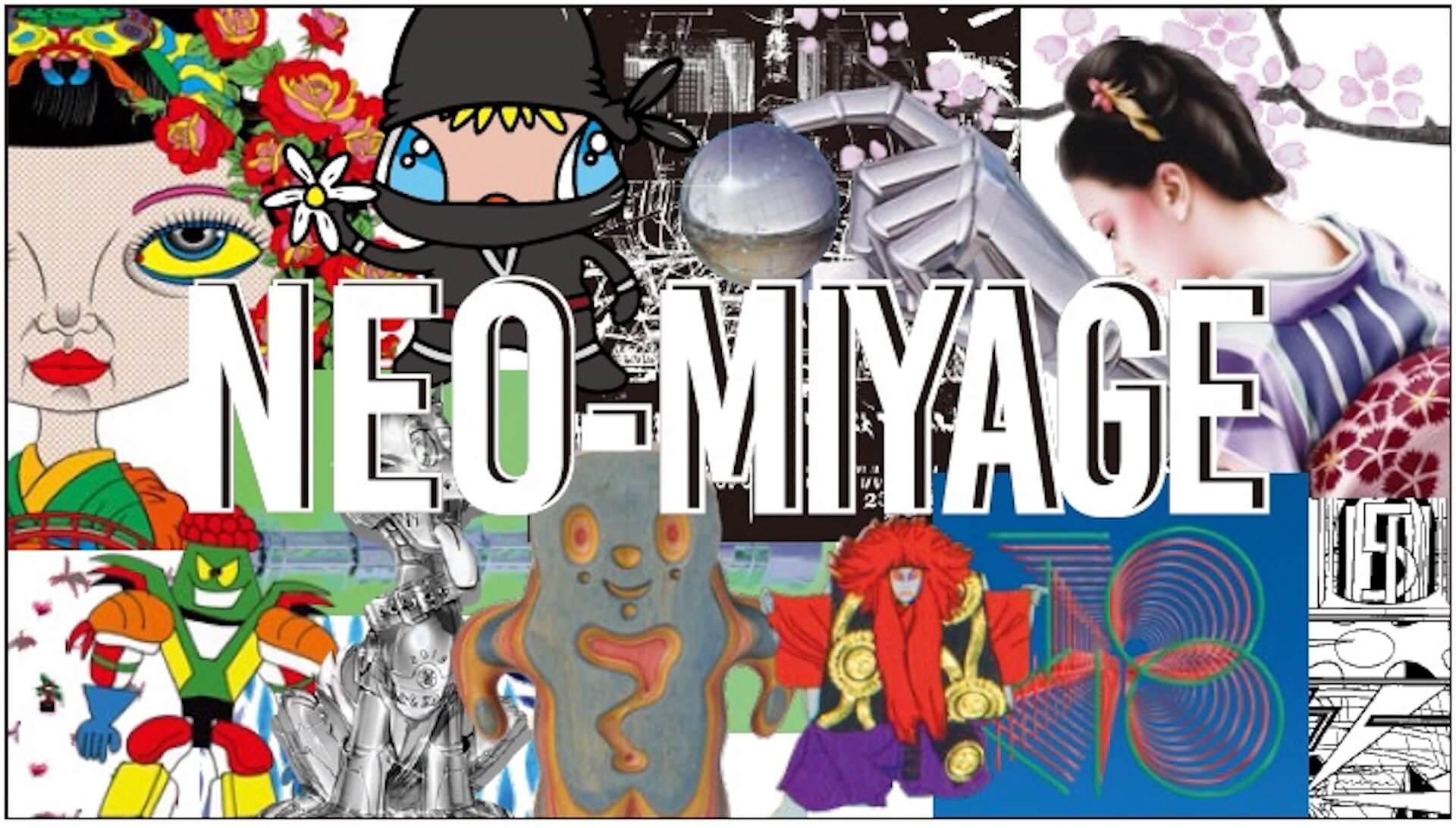 ユニクロ×NANZUKA 本格的なアートを楽しめる「NEO-MIYAGE」UT第2弾が発売!Todd James、空山基が登場 lf200406_neomiyaget_01