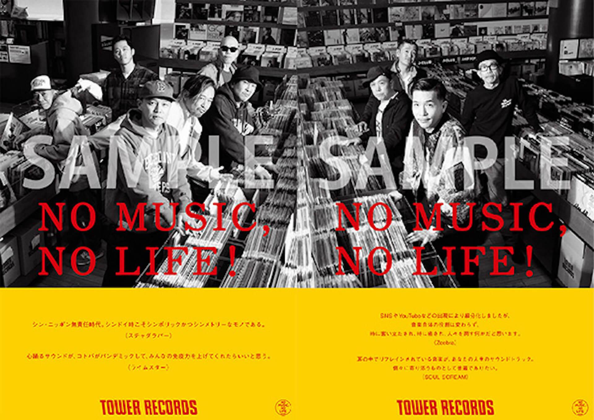 「NO MUSIC,NO LIFE.」ポスターに日本語ラップレジェンドのスチャダラパー×ライムスター、Zeebra×SOUL SCREAMが登場! music200406_nomusicnolife_06
