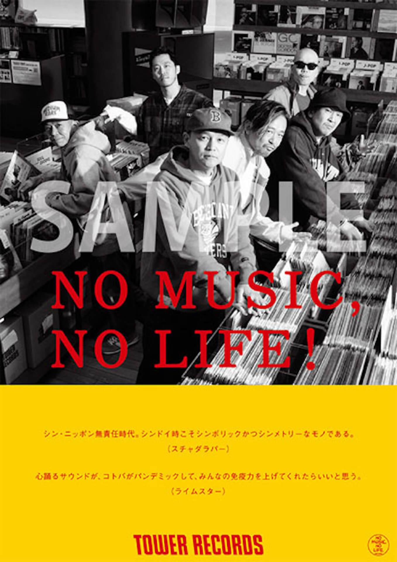 「NO MUSIC,NO LIFE.」ポスターに日本語ラップレジェンドのスチャダラパー×ライムスター、Zeebra×SOUL SCREAMが登場! music200406_nomusicnolife_07