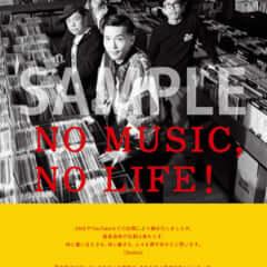 No Music, No Life 最新ポスター