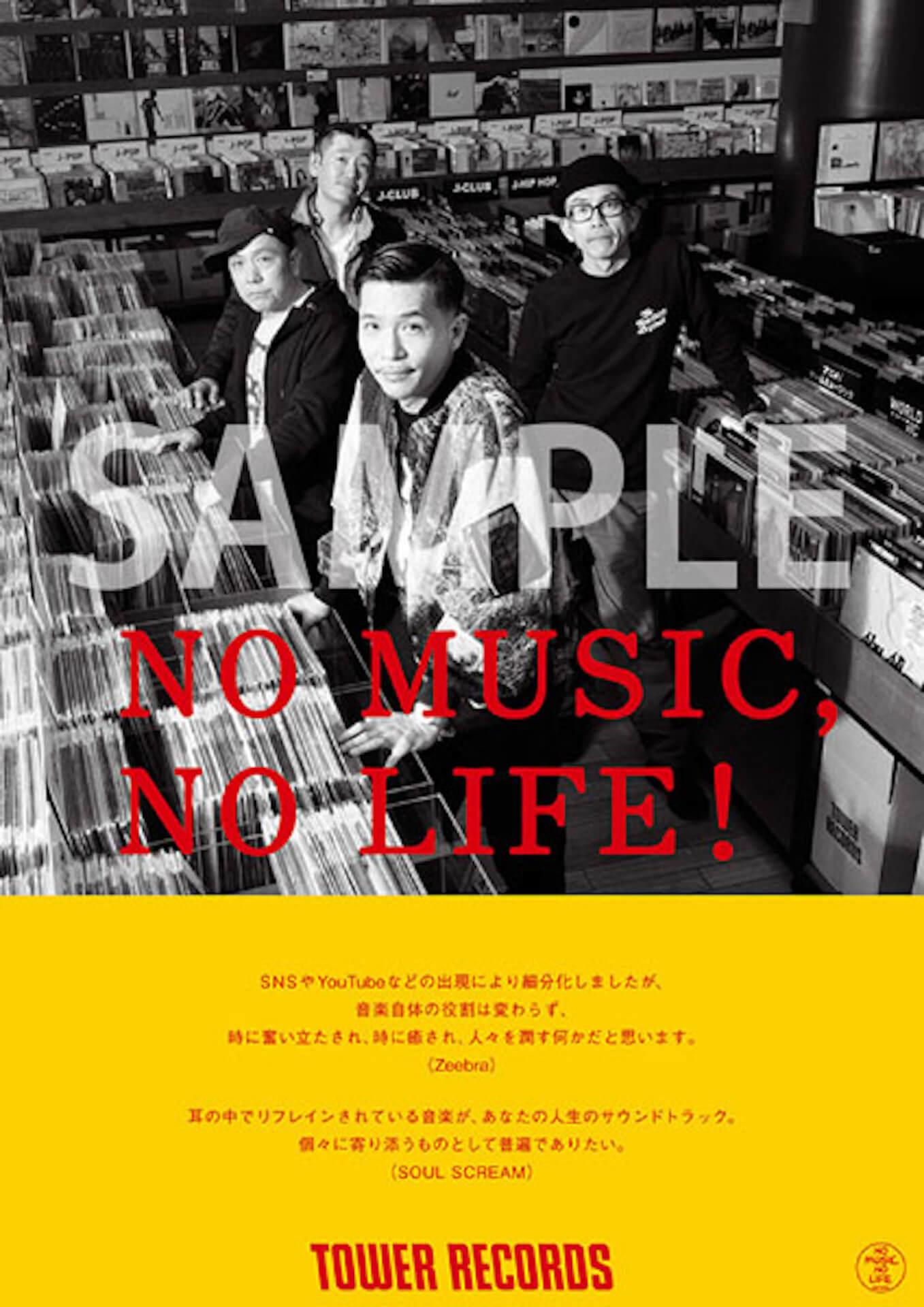 「NO MUSIC,NO LIFE.」ポスターに日本語ラップレジェンドのスチャダラパー×ライムスター、Zeebra×SOUL SCREAMが登場! music200406_nomusicnolife_08