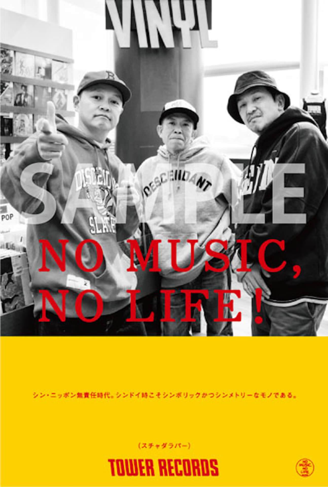 「NO MUSIC,NO LIFE.」ポスターに日本語ラップレジェンドのスチャダラパー×ライムスター、Zeebra×SOUL SCREAMが登場! music200406_nomusicnolife_09