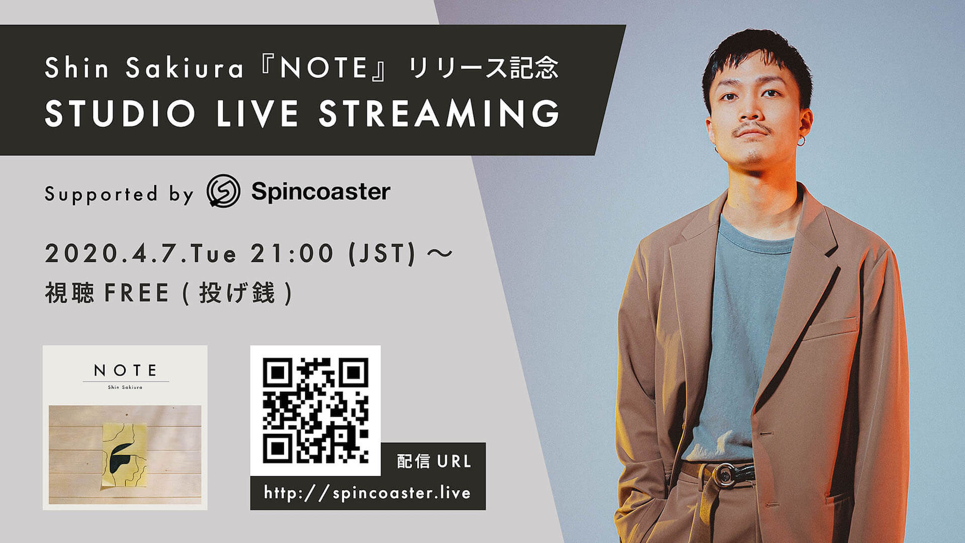 Shin Sakiura、3rdアルバム『NOTE』リリース記念スタジオライブの配信を決定! music200406_shinsakiura_2