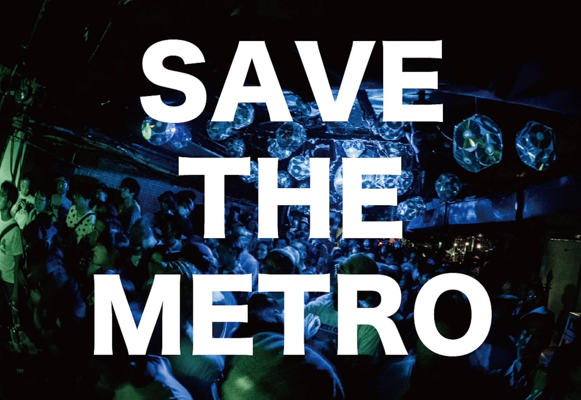 京都CLUB METRO支援プロジェクト「SAVE THE METRO」がCAMPFIREにて始動|各所からの応援メッセージも music200408_sevathemetro_01