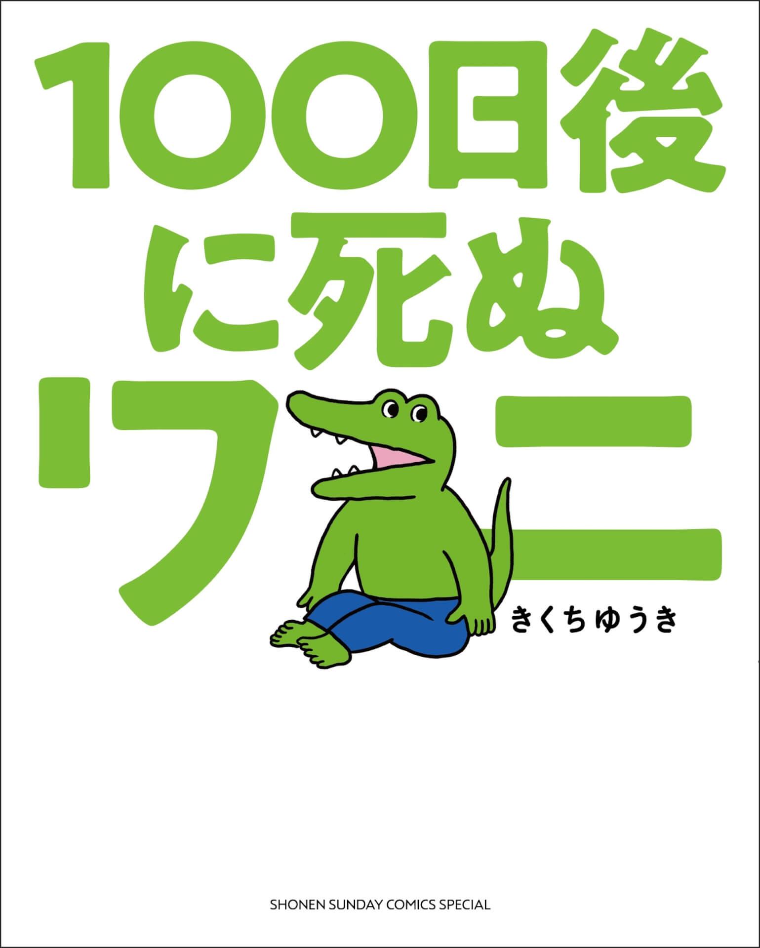 『100日後に死ぬワニ』の単行本がついに発売!0日目、後日譚などの描き下ろしも収録 art200408_100wani_4