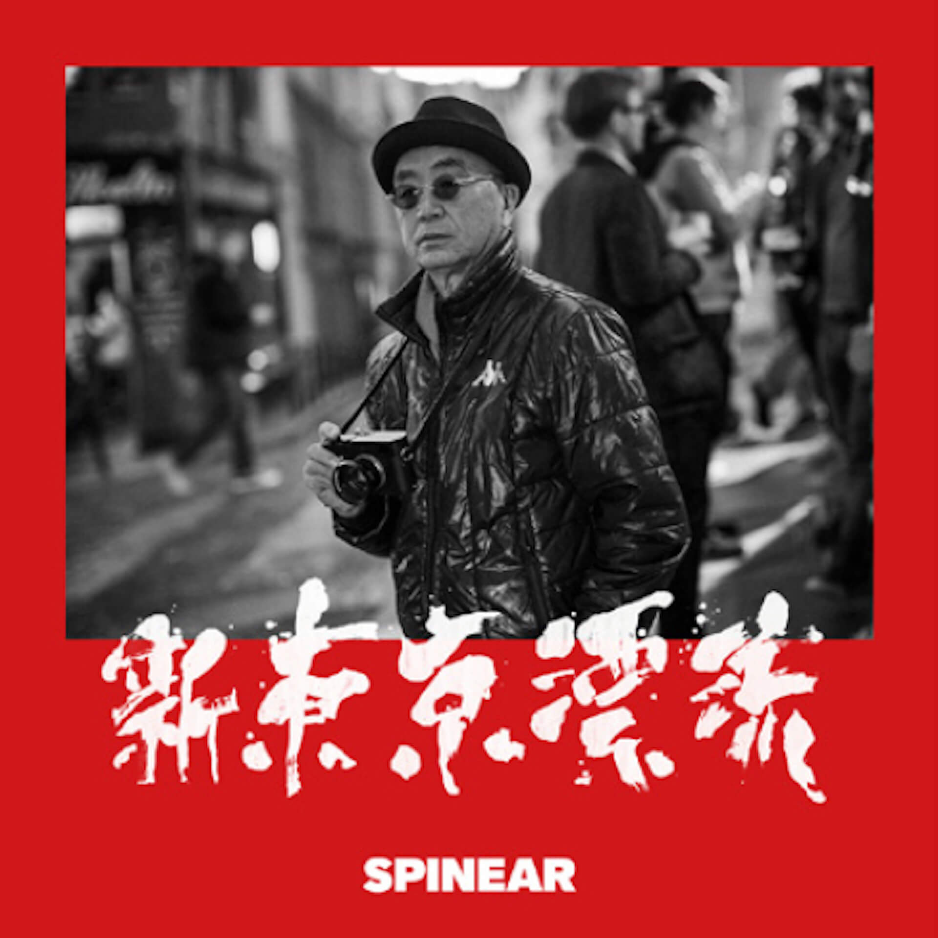 JAVEによるデジタル音声コンテンツ配信サービス「SPINEAR」β版がスタート!アジカン・後藤正文やのんが出演するオリジナルコンテンツも ac200408_spinear_05