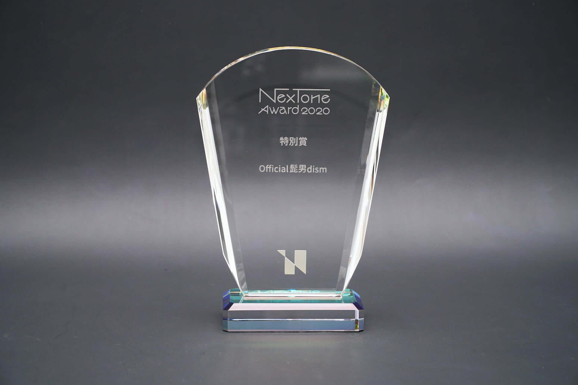 スキマスイッチ「奏(かなで)」が「NexTone Award 2020」Gold Medalを受賞!RADWIMPSとMONGOL800の作品も選出 music200410_nextone_award_4-1920x1280
