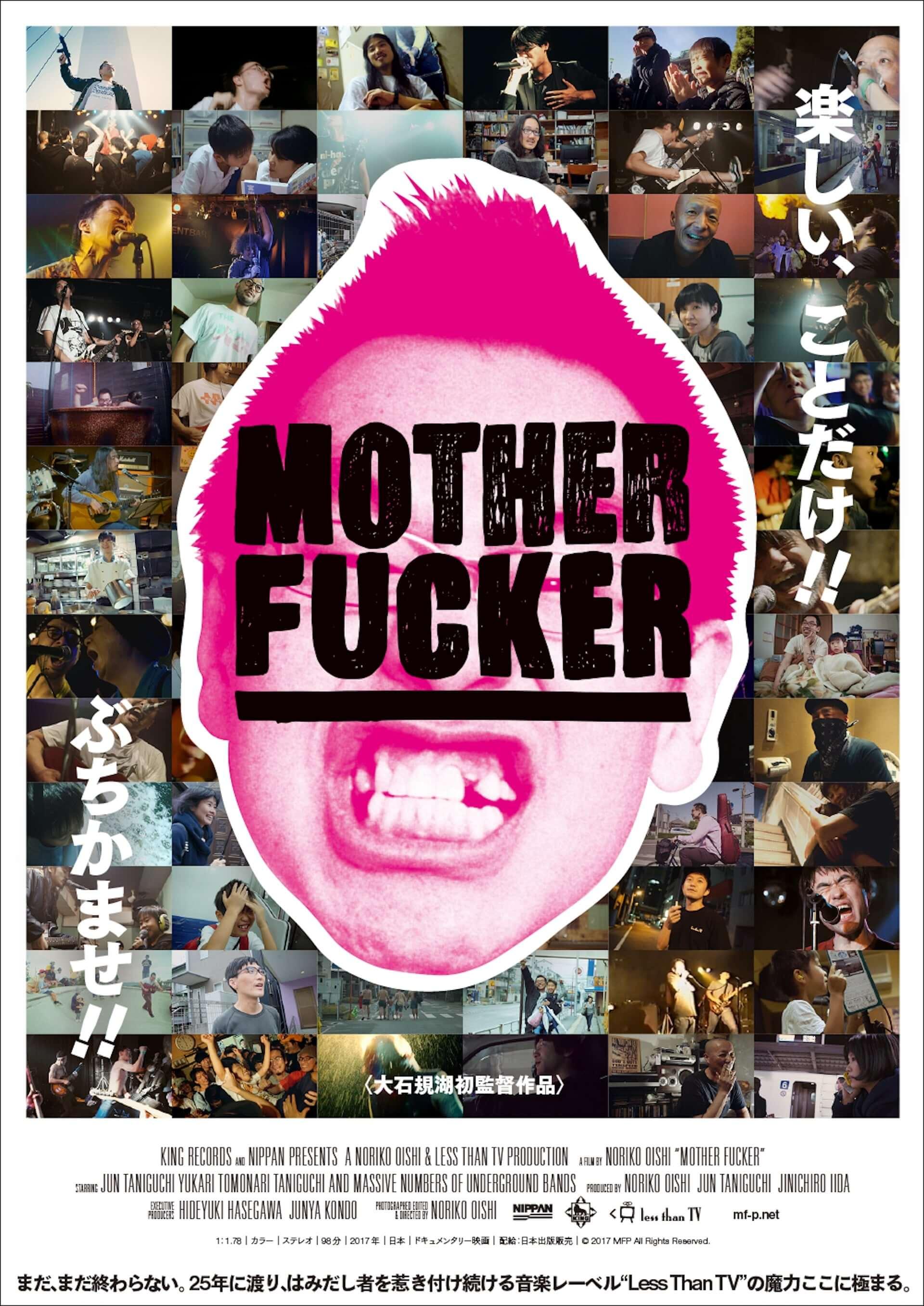 孤高のインディ・レーベル〈Less Than TV〉に密着したドキュメンタリー映画『MOTHERFUCKER』が期間限定で無料配信決定! film200410_motherfucker_1-1920x2713