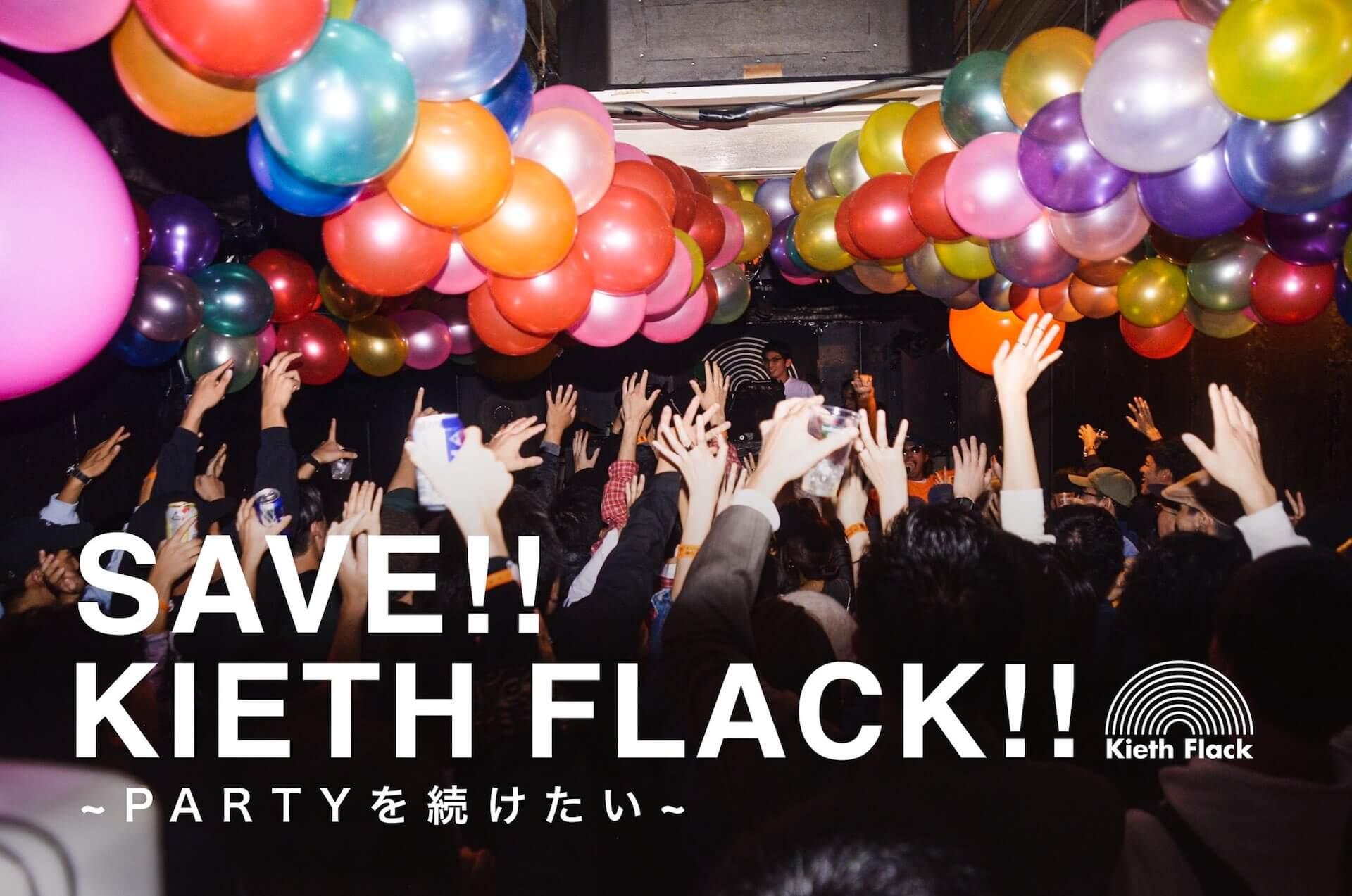福岡の老舗クラブ/ライブハウス「KIETH FLACK」を支援するプロジェクトが始動中 music200412-keithflack