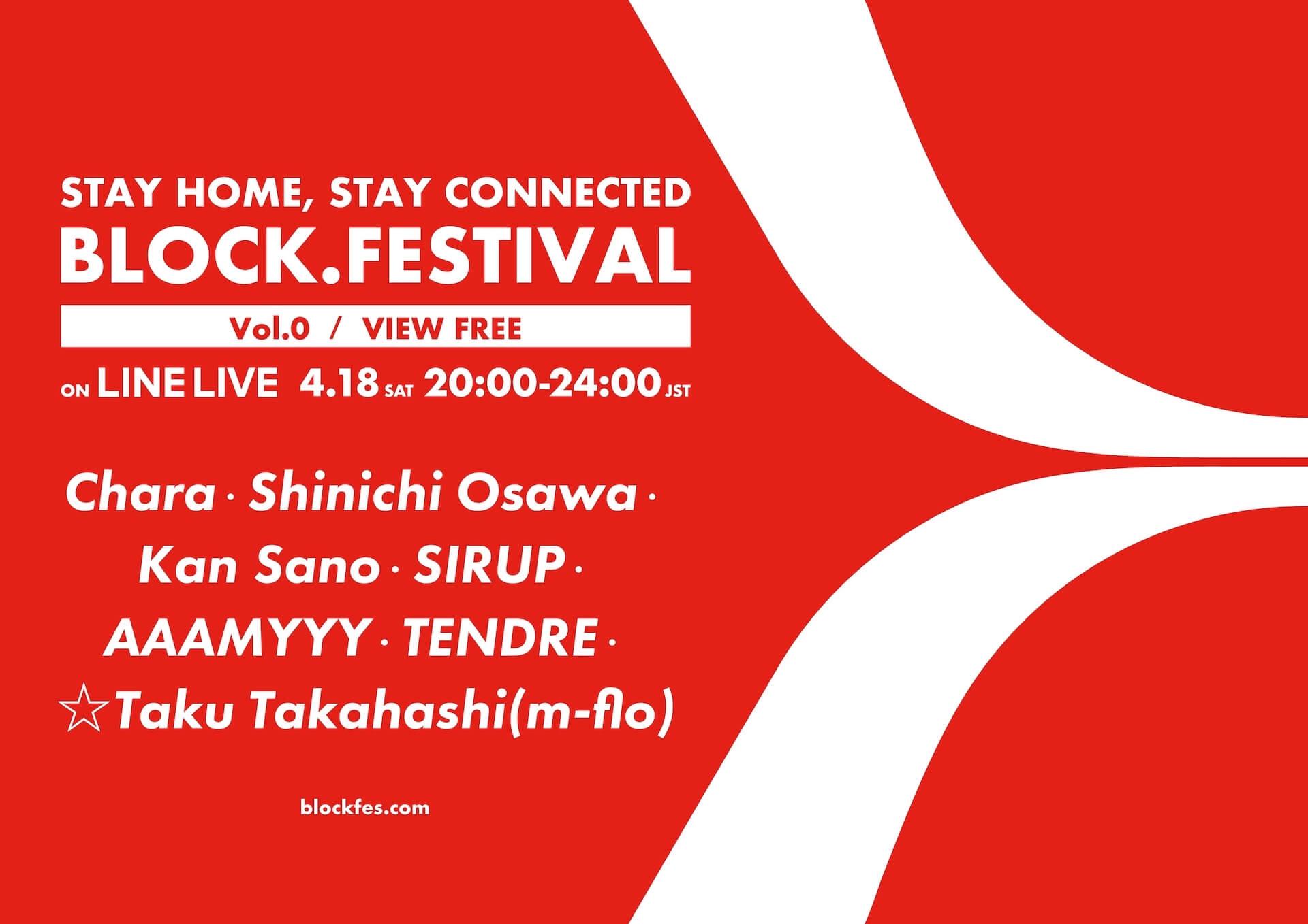 オンラインフェス<BLOCK.FESTIVAL>がLINE LIVEにて開催!Taku Takahashi、Charaらがライブやトークを配信 music200413_blockfes_09