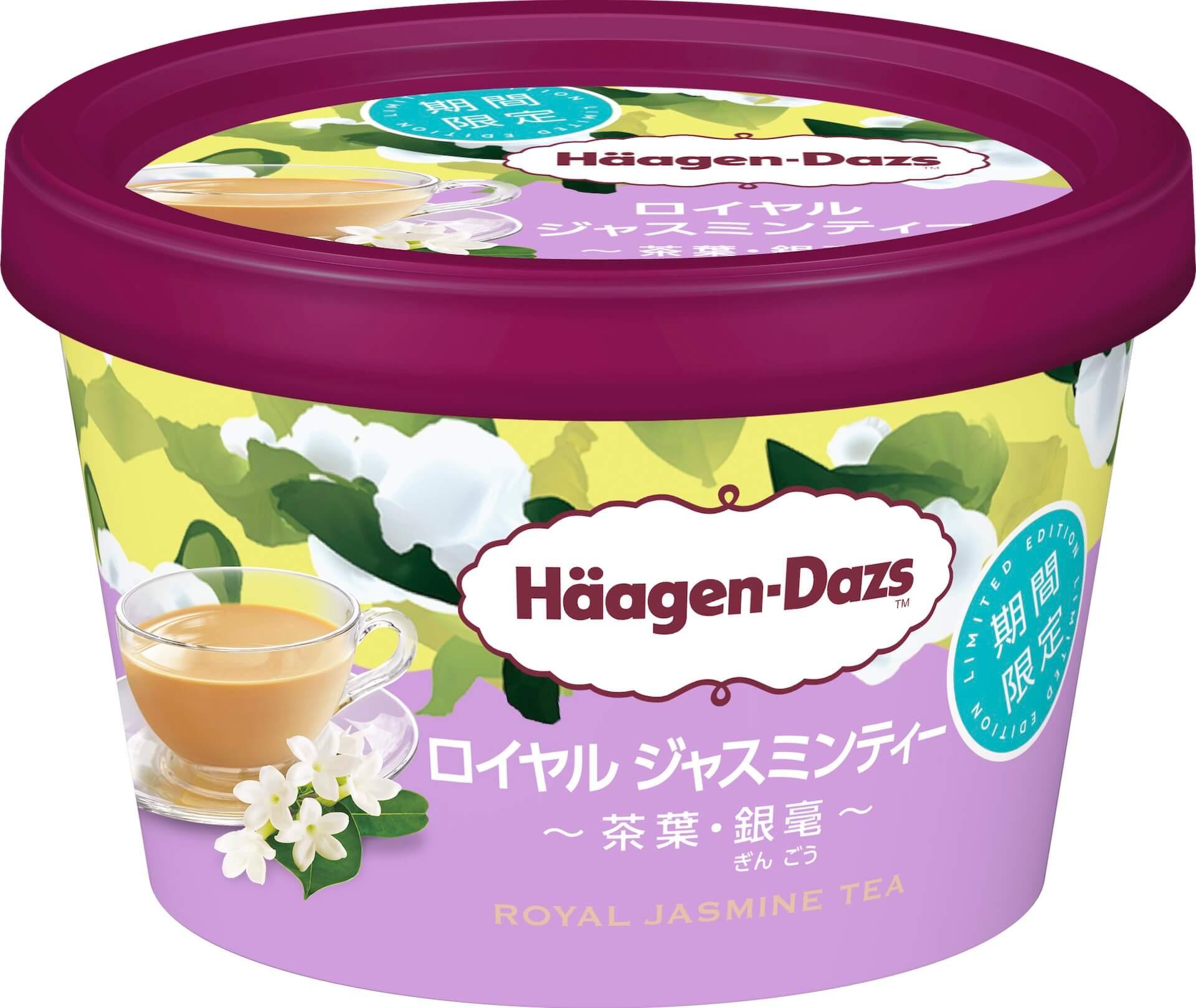 ハーゲンダッツから等級の高い茶葉を厳選した期間限定フレーバー『ロイヤル ジャスミンティー ~茶葉・銀毫~』が新発売! gourmet200414_haagendats_05-1